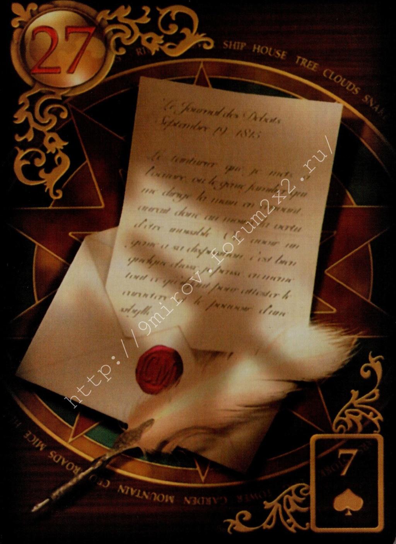 Золотые мечты Ленорман (Расширенное издание) | Gilded Reverie Lenormand. Галерея.  Water119