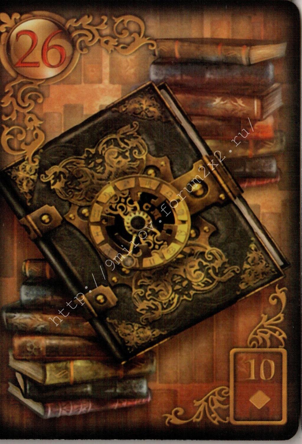 Золотые мечты Ленорман (Расширенное издание) | Gilded Reverie Lenormand. Галерея.  Water121