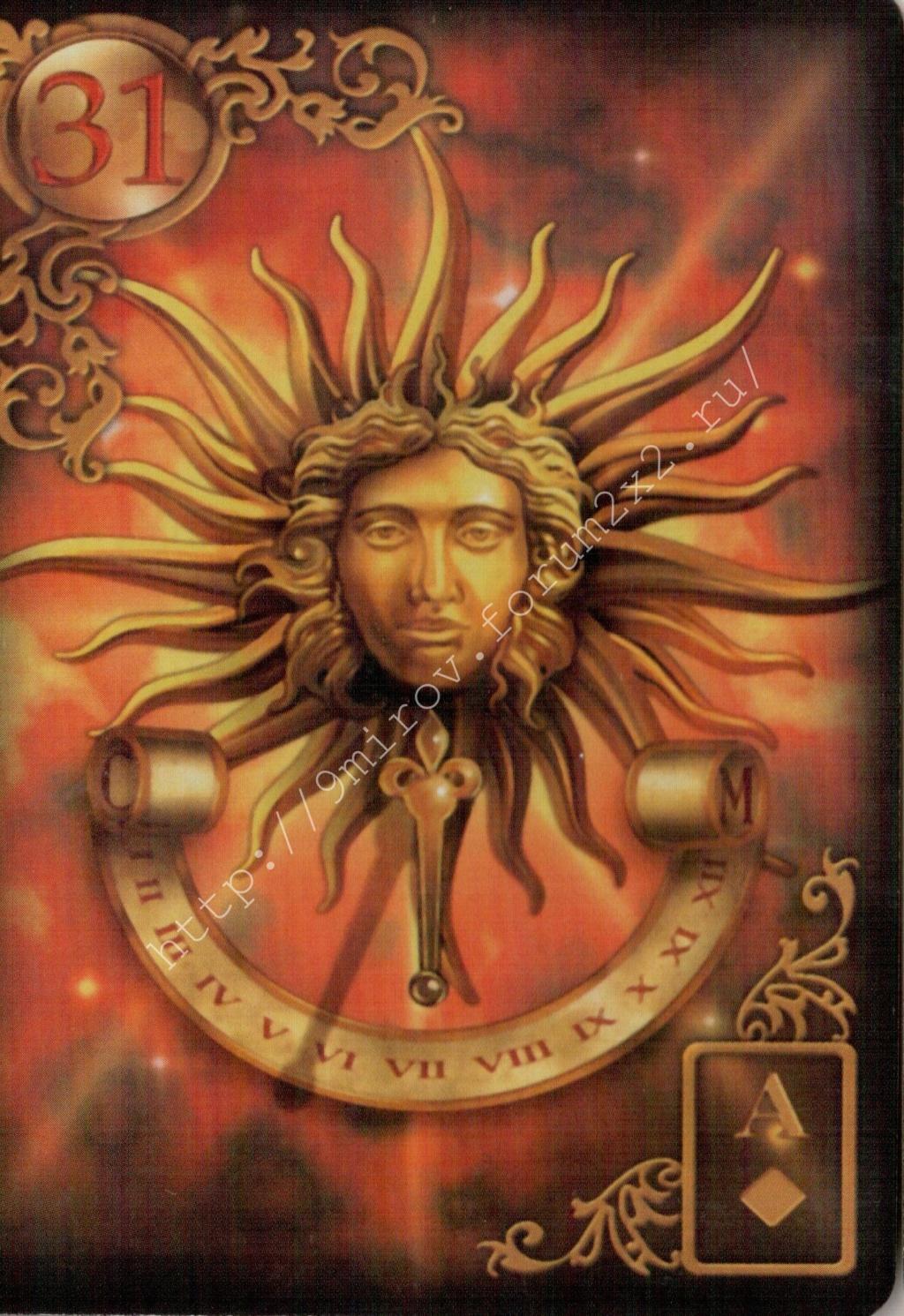 Золотые мечты Ленорман (Расширенное издание) | Gilded Reverie Lenormand. Галерея.  Water122