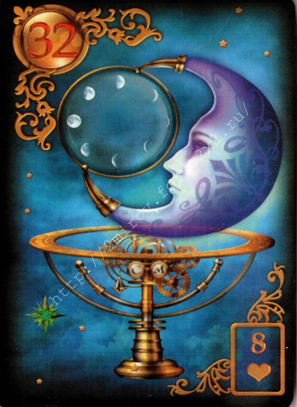 Золотые мечты Ленорман (Расширенное издание) | Gilded Reverie Lenormand. Галерея.  Water123