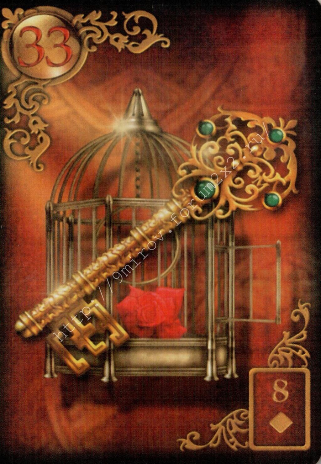 Золотые мечты Ленорман (Расширенное издание) | Gilded Reverie Lenormand. Галерея.  Water125
