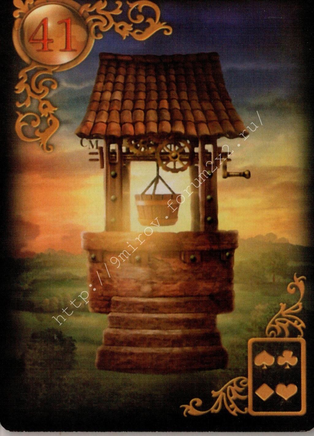 Золотые мечты Ленорман (Расширенное издание) | Gilded Reverie Lenormand. Галерея.  Water131