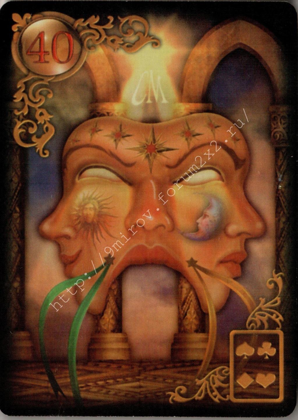 Золотые мечты Ленорман (Расширенное издание) | Gilded Reverie Lenormand. Галерея.  Water132