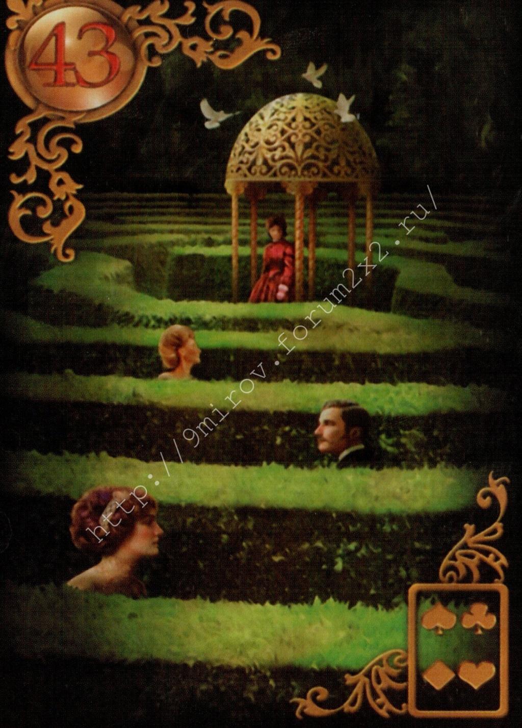Золотые мечты Ленорман (Расширенное издание) | Gilded Reverie Lenormand. Галерея.  Water135