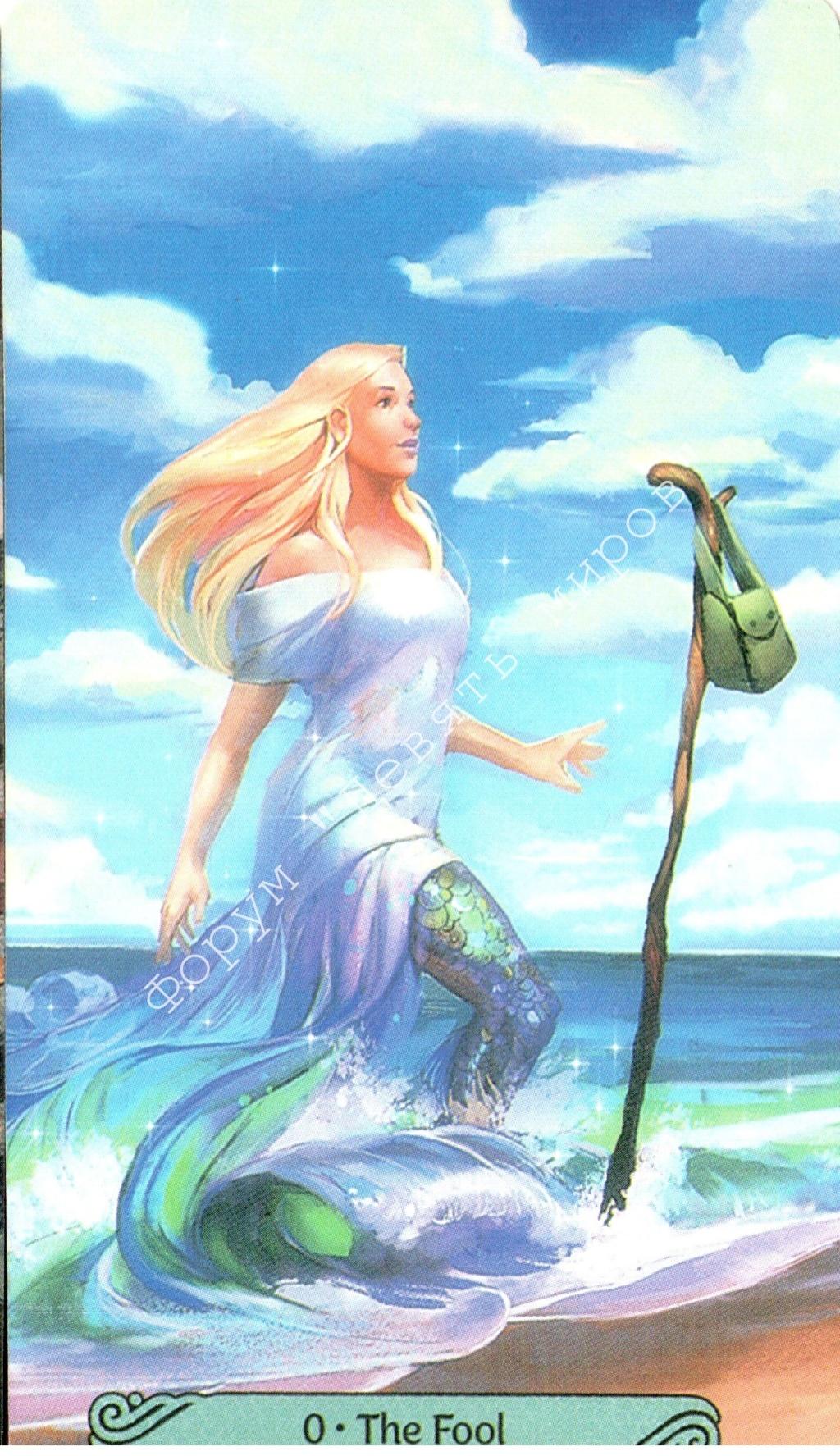 Таро Русалок (Mermaid Tarot) Water138
