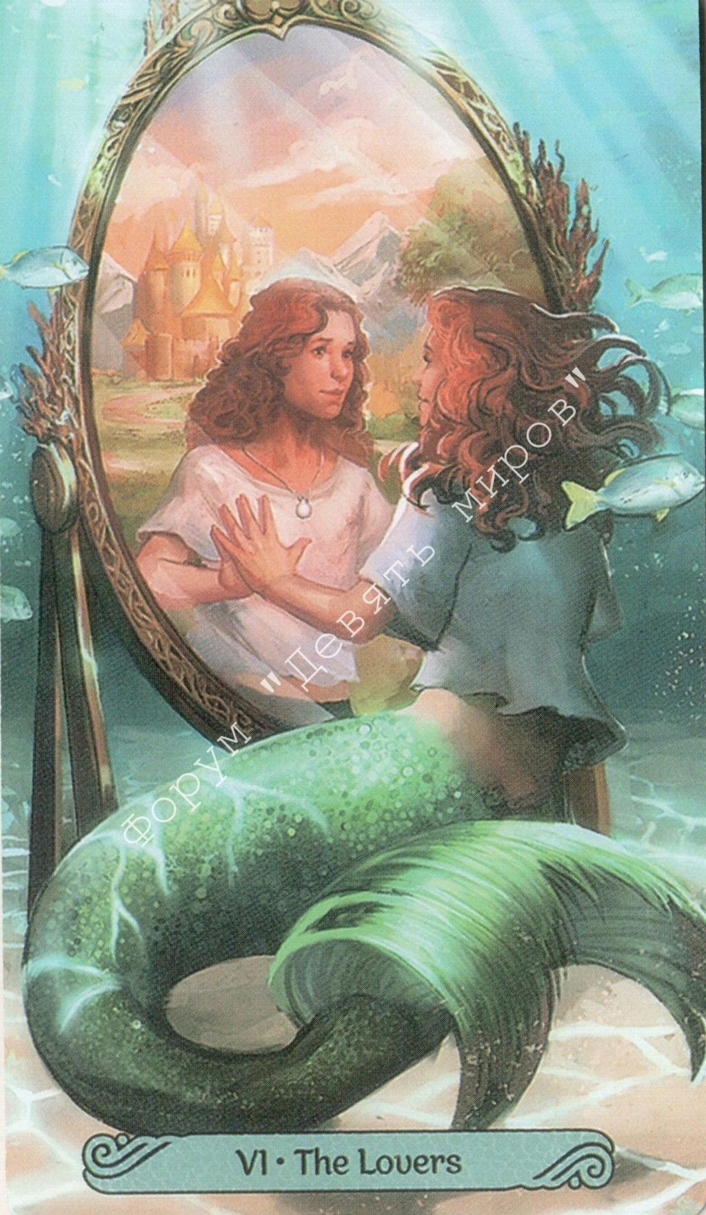 Таро Русалок (Mermaid Tarot) Water145