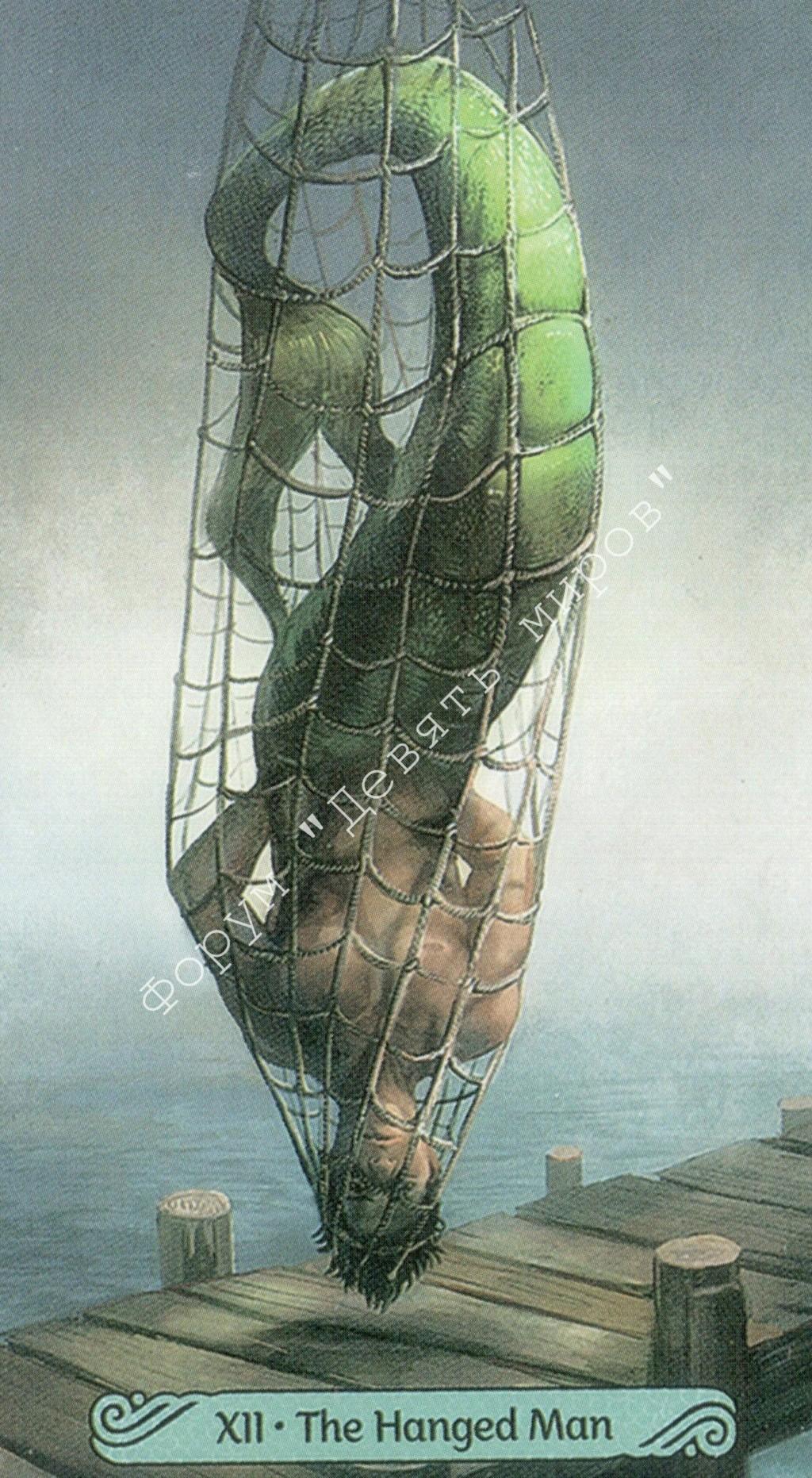 Таро Русалок (Mermaid Tarot) Water150