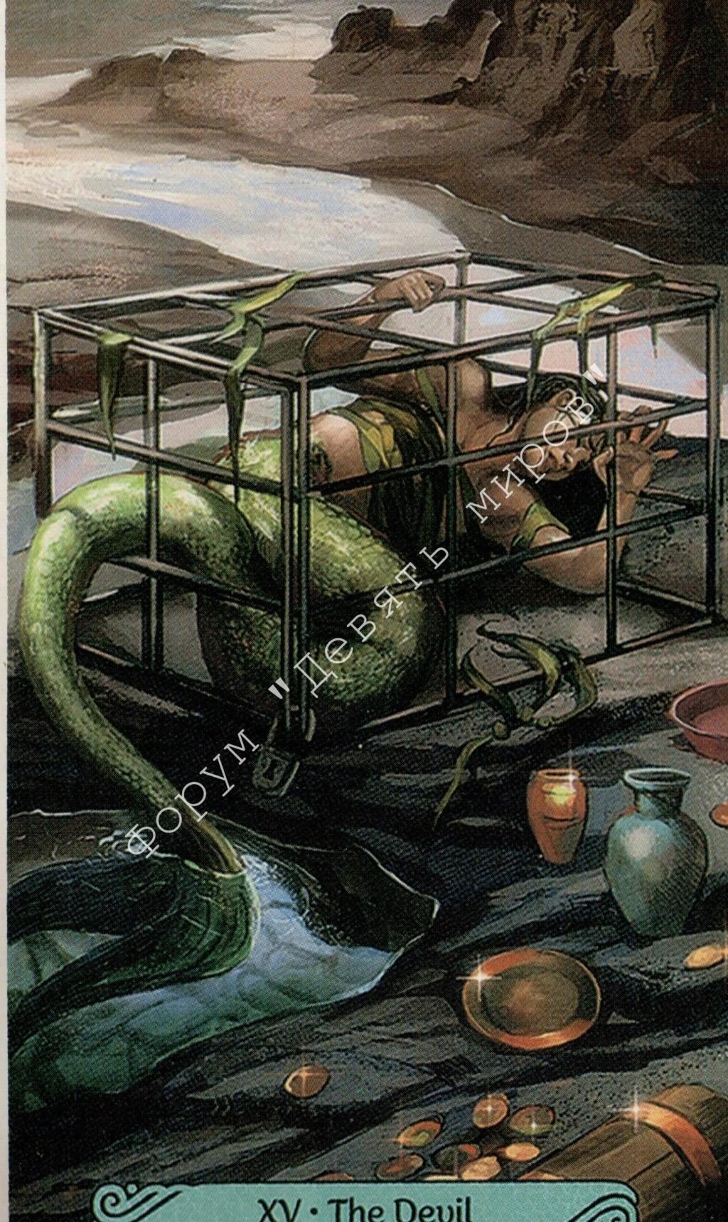 Таро Русалок (Mermaid Tarot) Water153