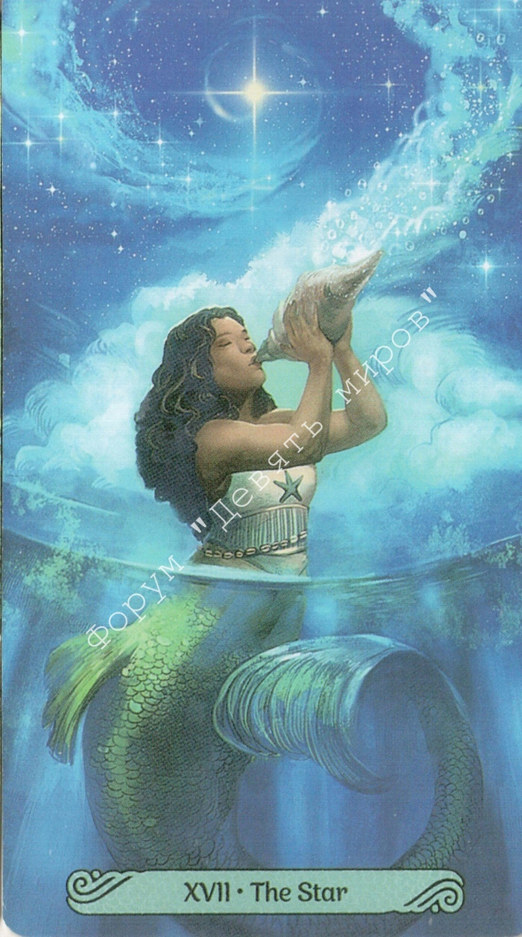 Таро Русалок (Mermaid Tarot) Water154