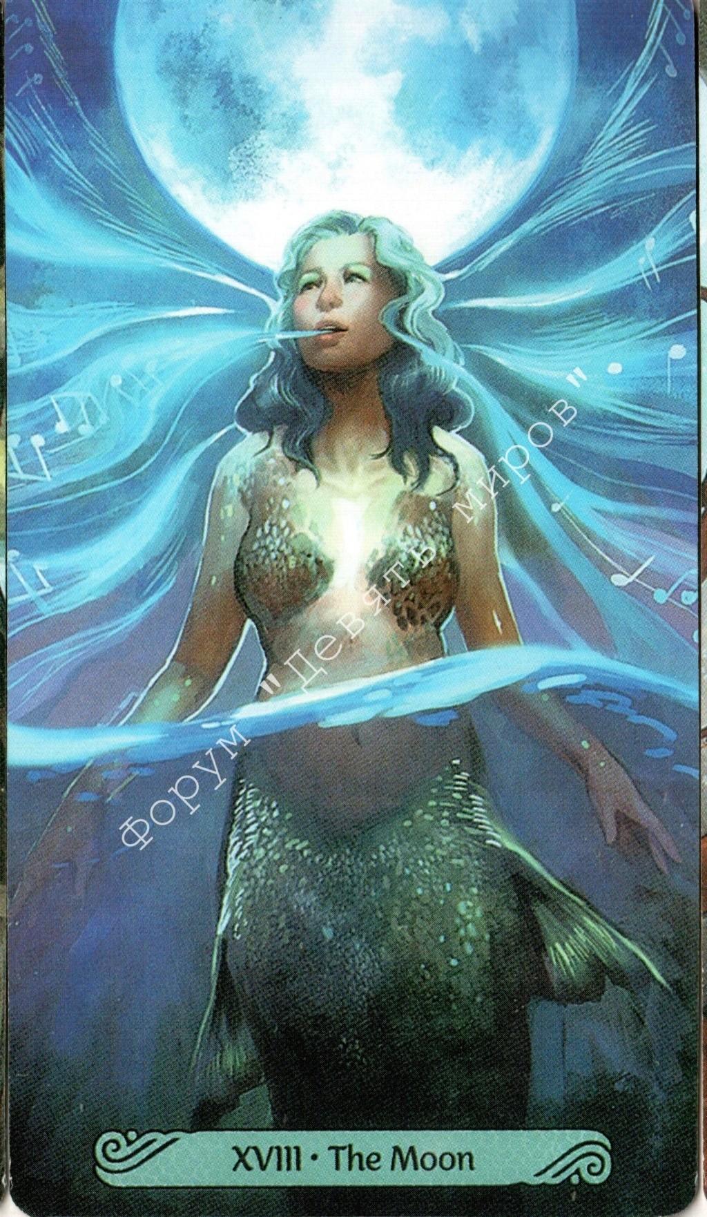 Таро Русалок (Mermaid Tarot) Water156
