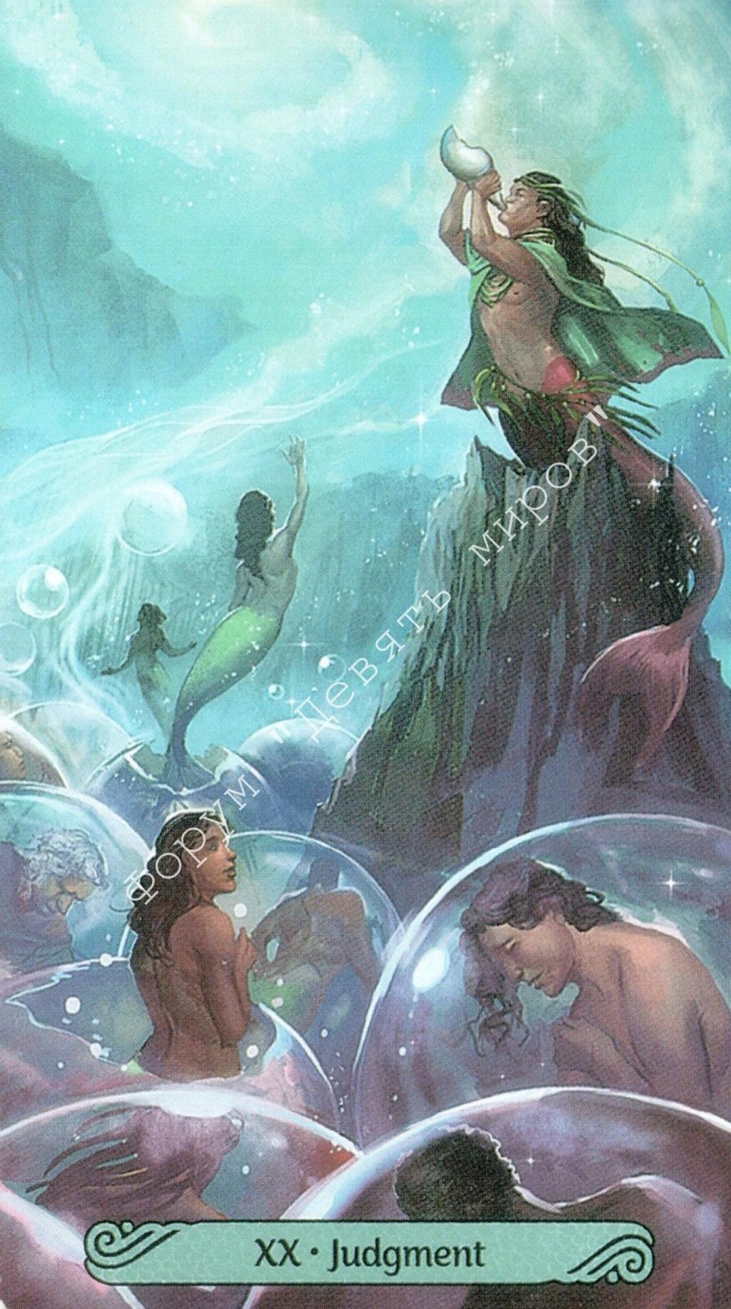 Таро Русалок (Mermaid Tarot) Water157