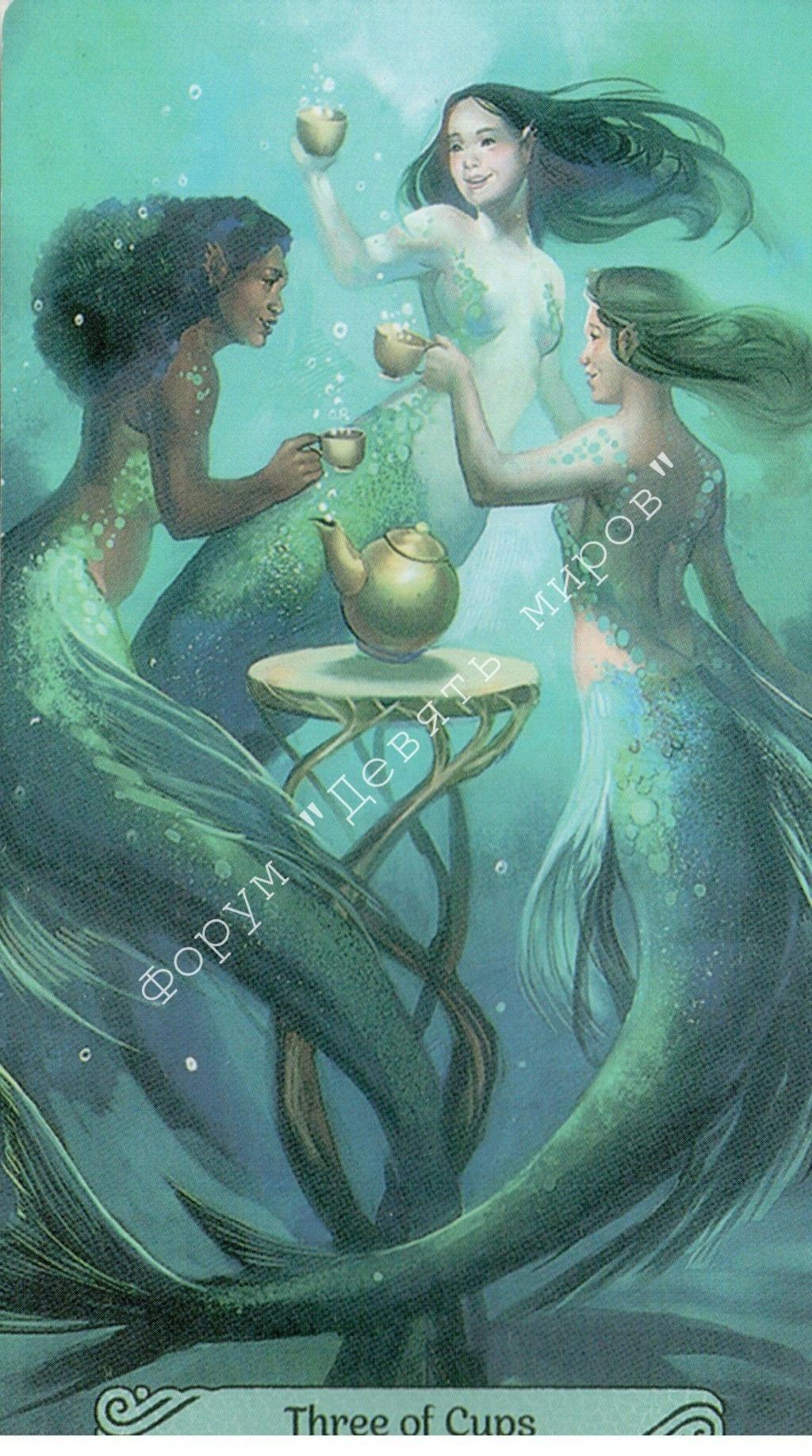 Таро Русалок (Mermaid Tarot) Water161