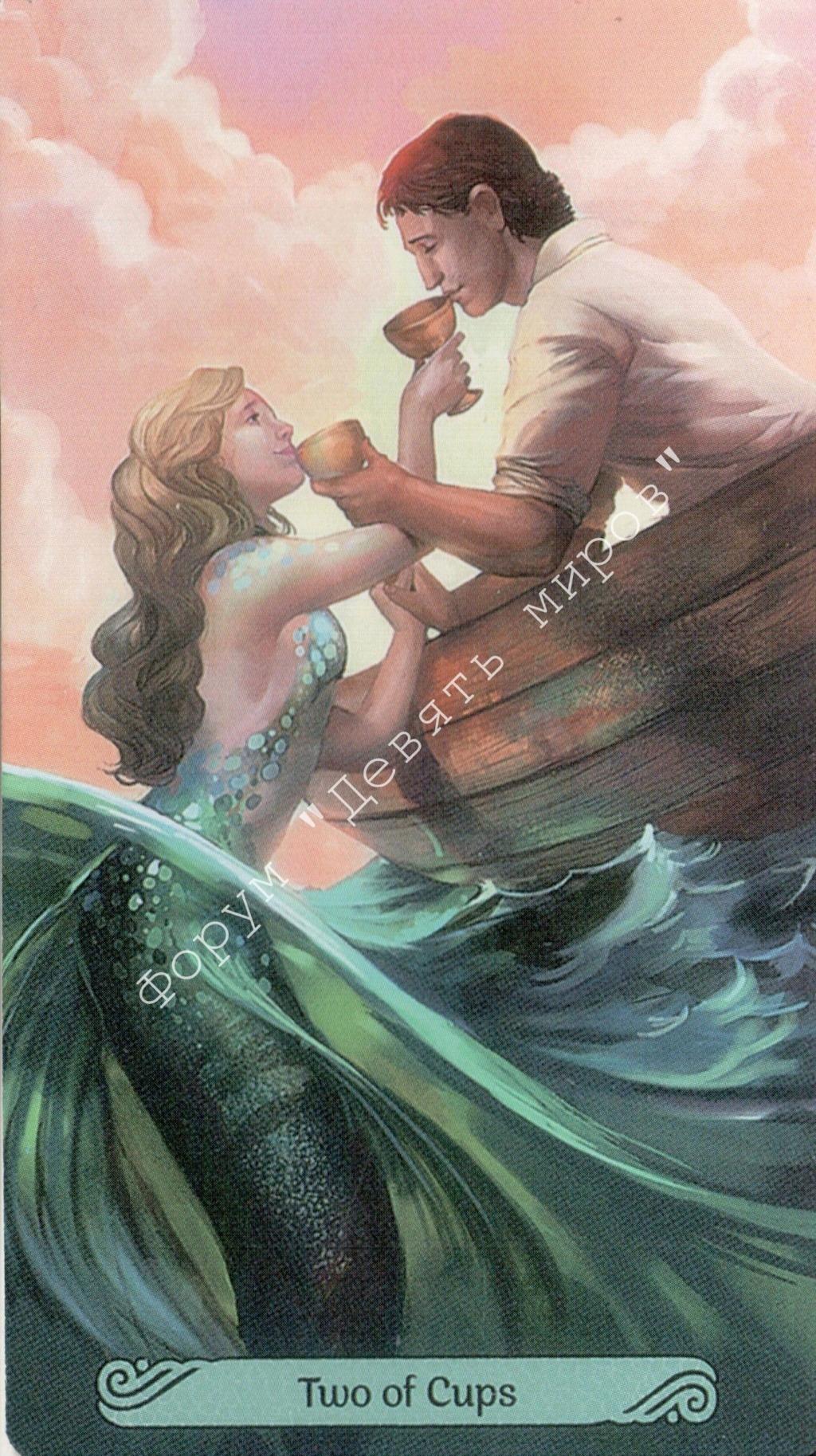 Таро Русалок (Mermaid Tarot) Water162
