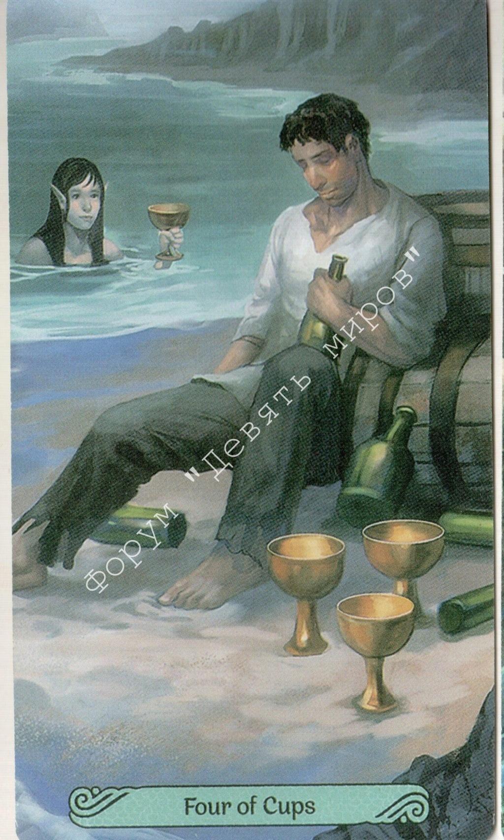 Таро Русалок (Mermaid Tarot) Water163