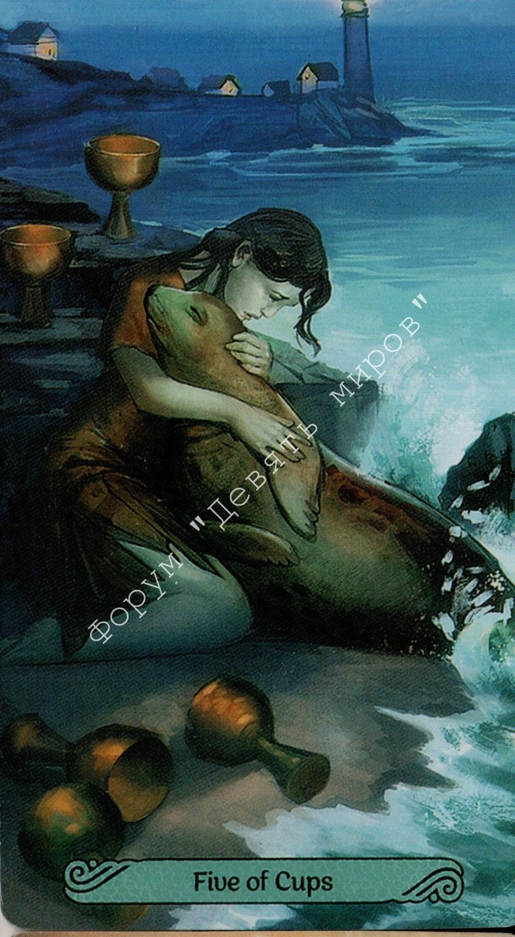 Таро Русалок (Mermaid Tarot) Water164