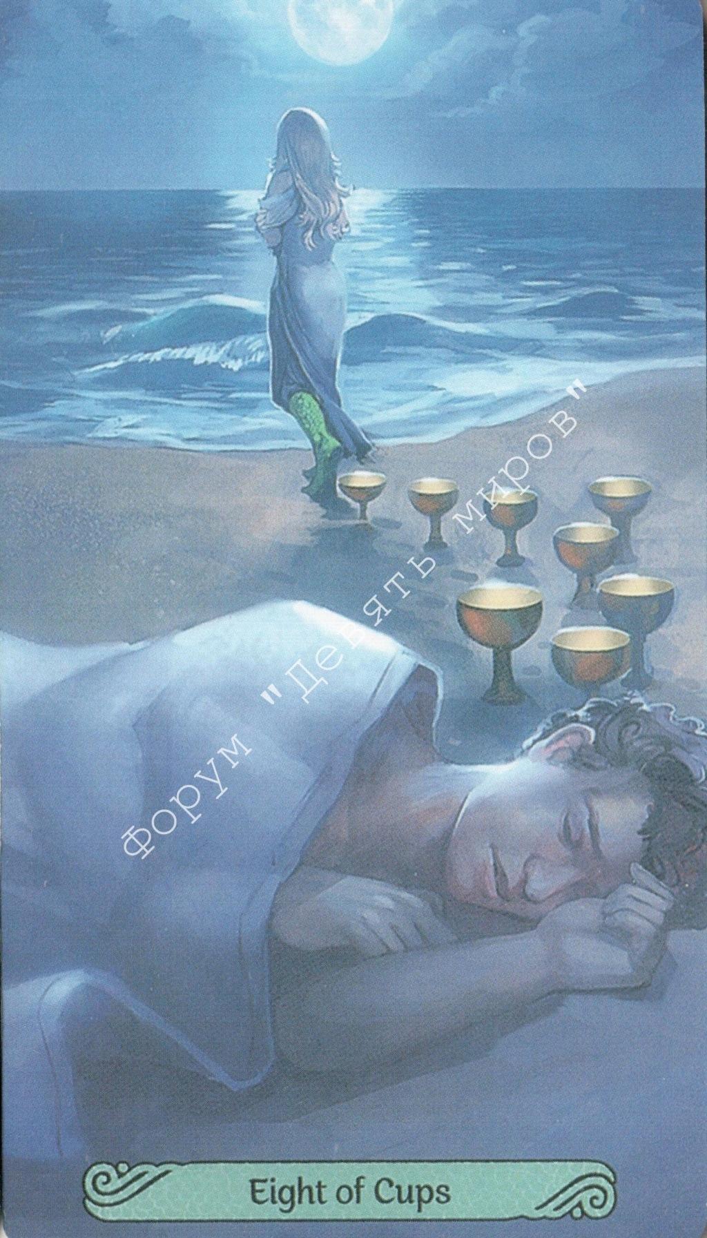 Таро Русалок (Mermaid Tarot) Water166