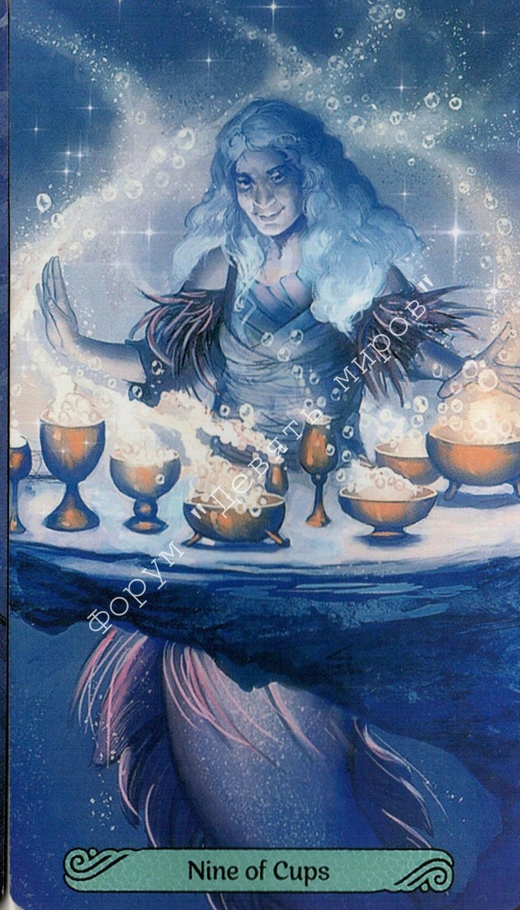 Таро Русалок (Mermaid Tarot) Water167