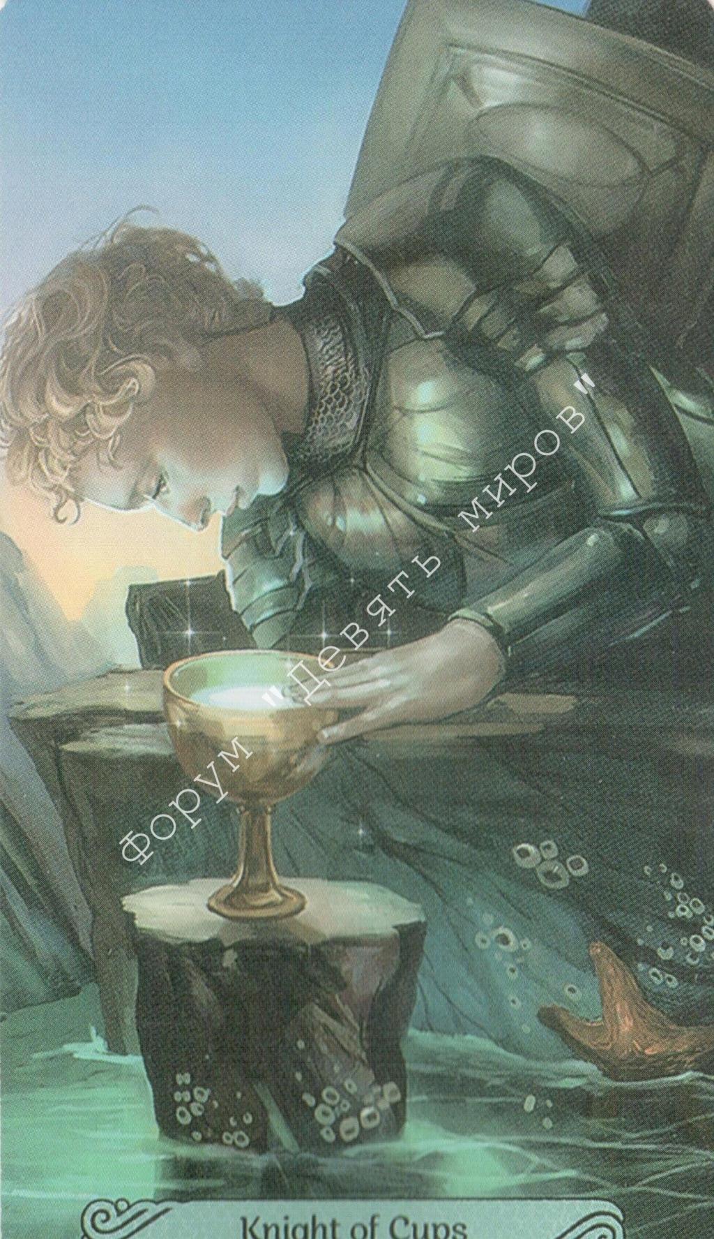 Таро Русалок (Mermaid Tarot) Water169