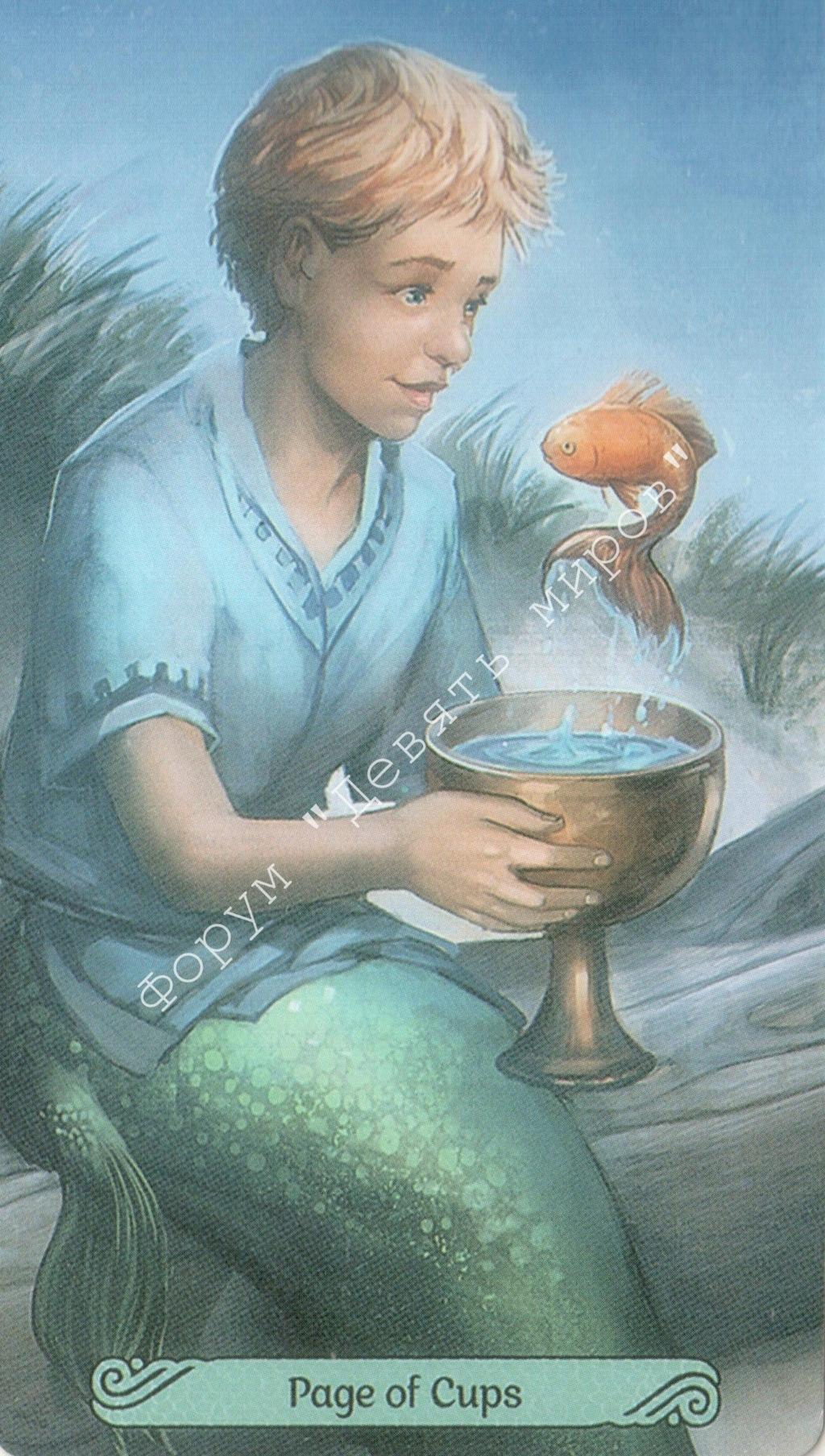 Таро Русалок (Mermaid Tarot) Water170