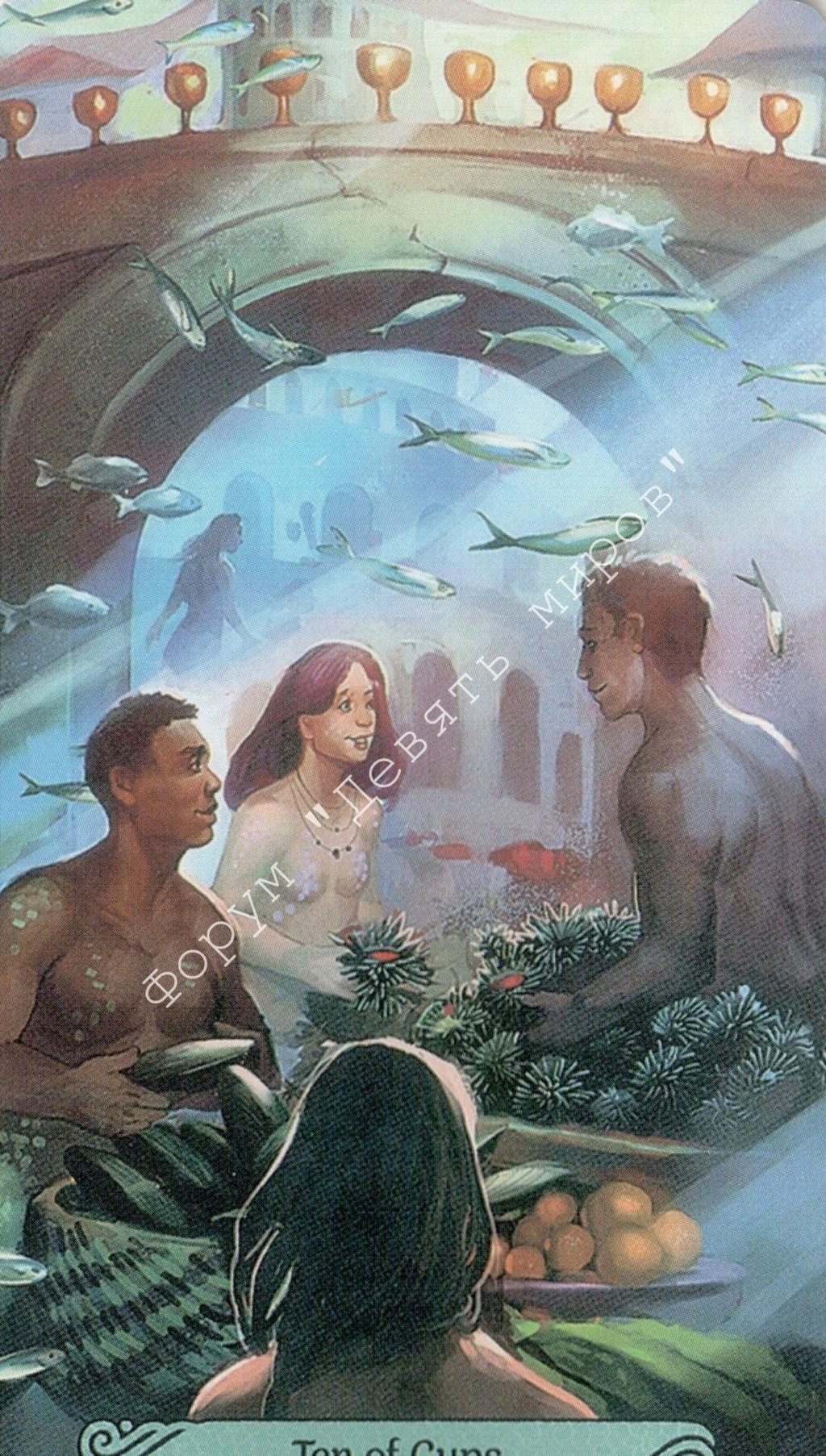 Таро Русалок (Mermaid Tarot) Water171