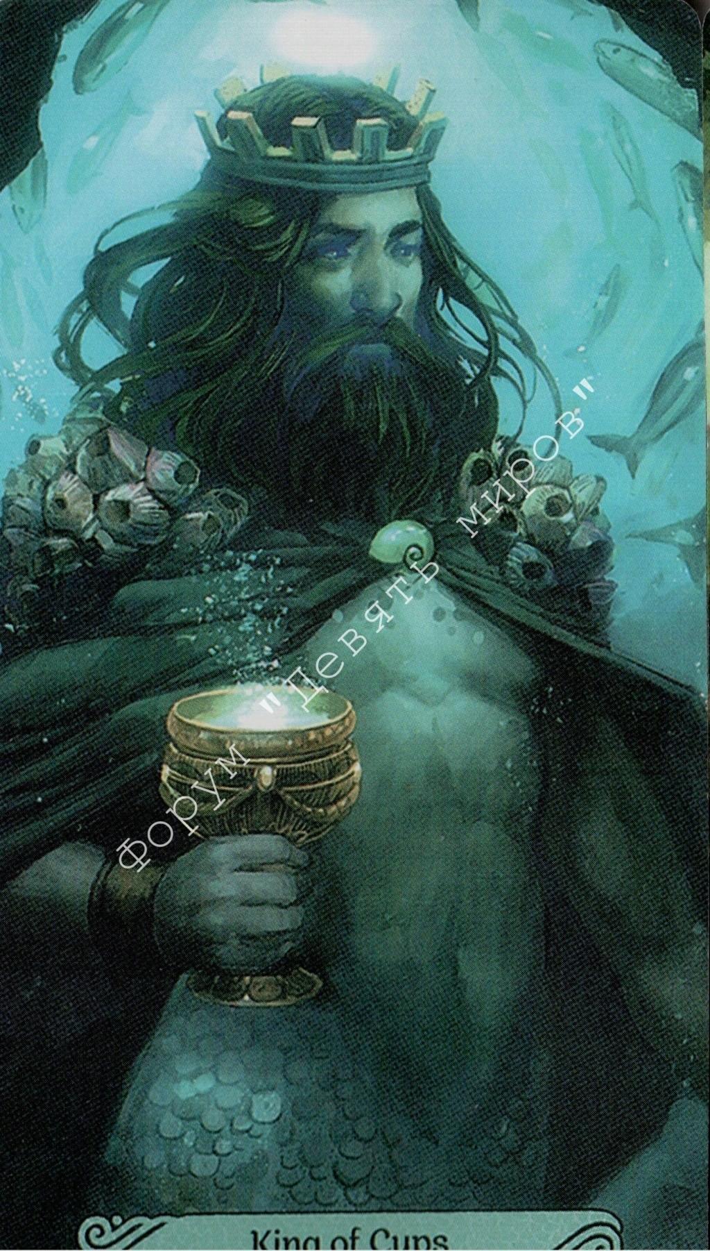 Таро Русалок (Mermaid Tarot) Water172