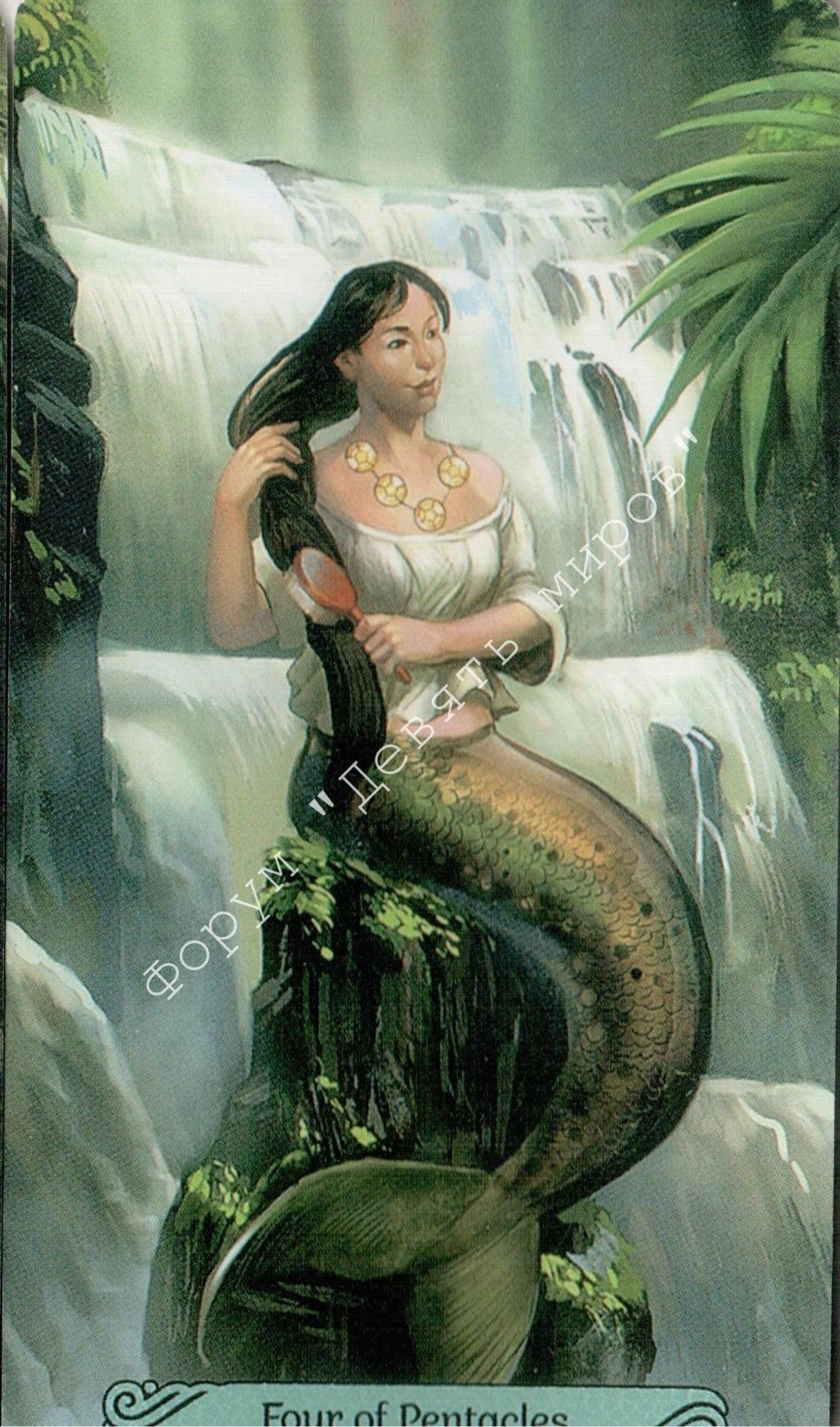 Таро Русалок (Mermaid Tarot) Water177
