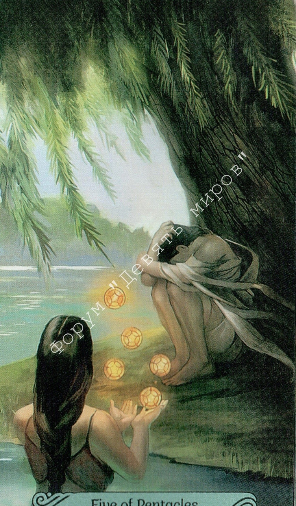 Таро Русалок (Mermaid Tarot) Water178