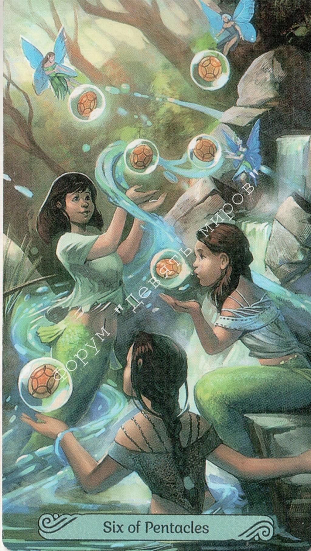Таро Русалок (Mermaid Tarot) Water179