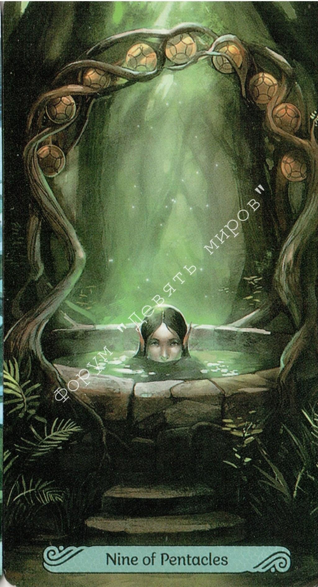 Таро Русалок (Mermaid Tarot) Water180