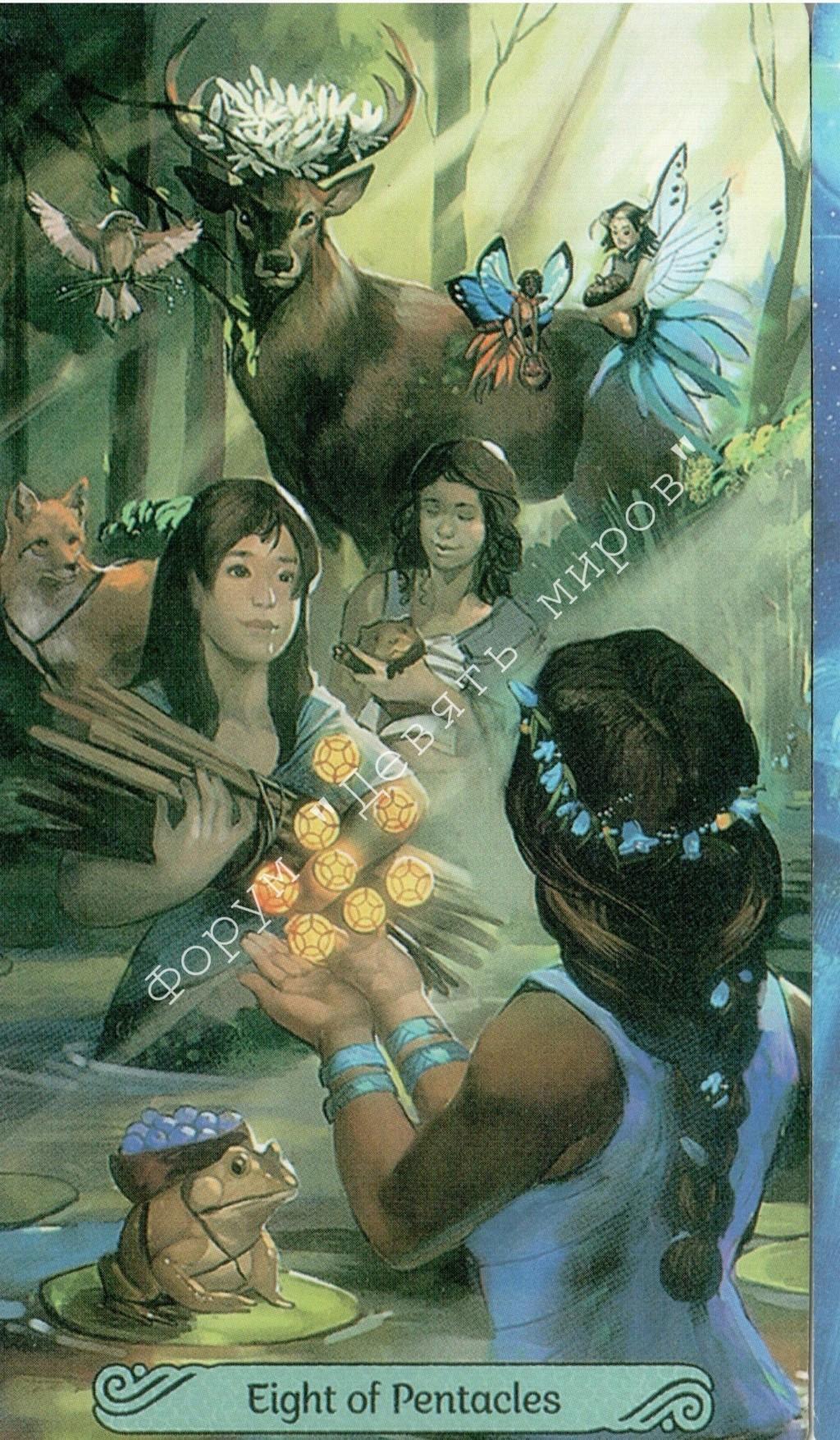 Таро Русалок (Mermaid Tarot) Water182