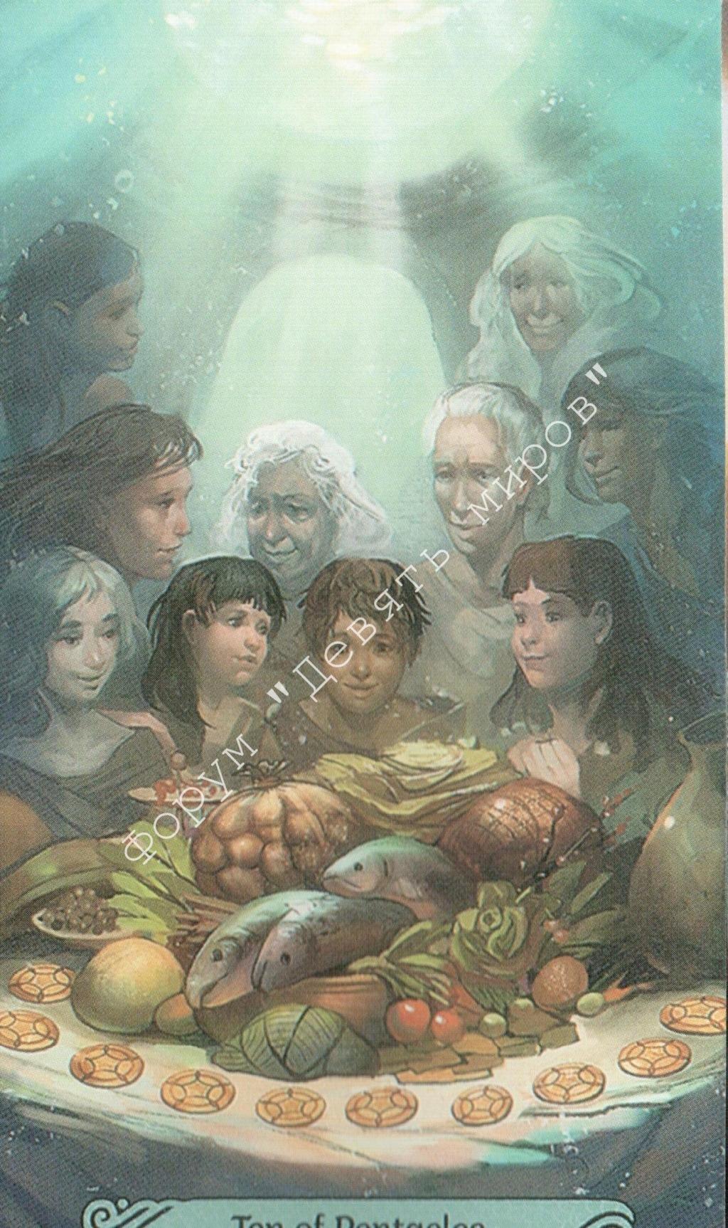 Таро Русалок (Mermaid Tarot) Water183