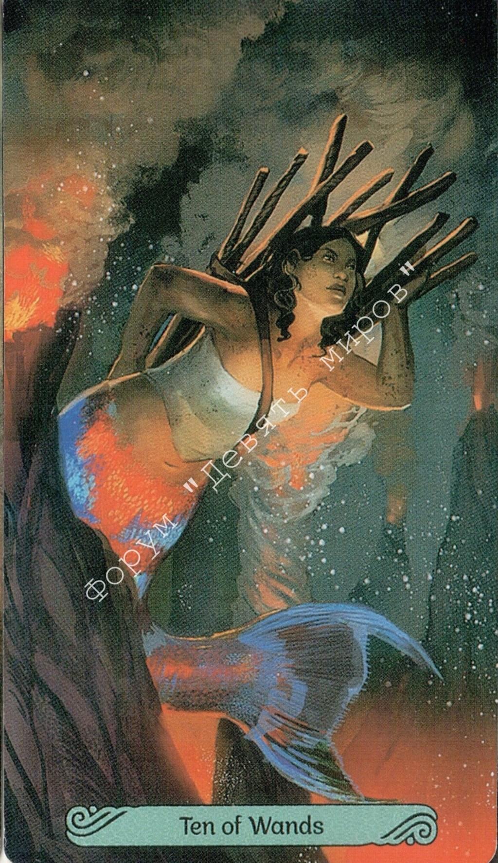 Таро Русалок (Mermaid Tarot) Water195