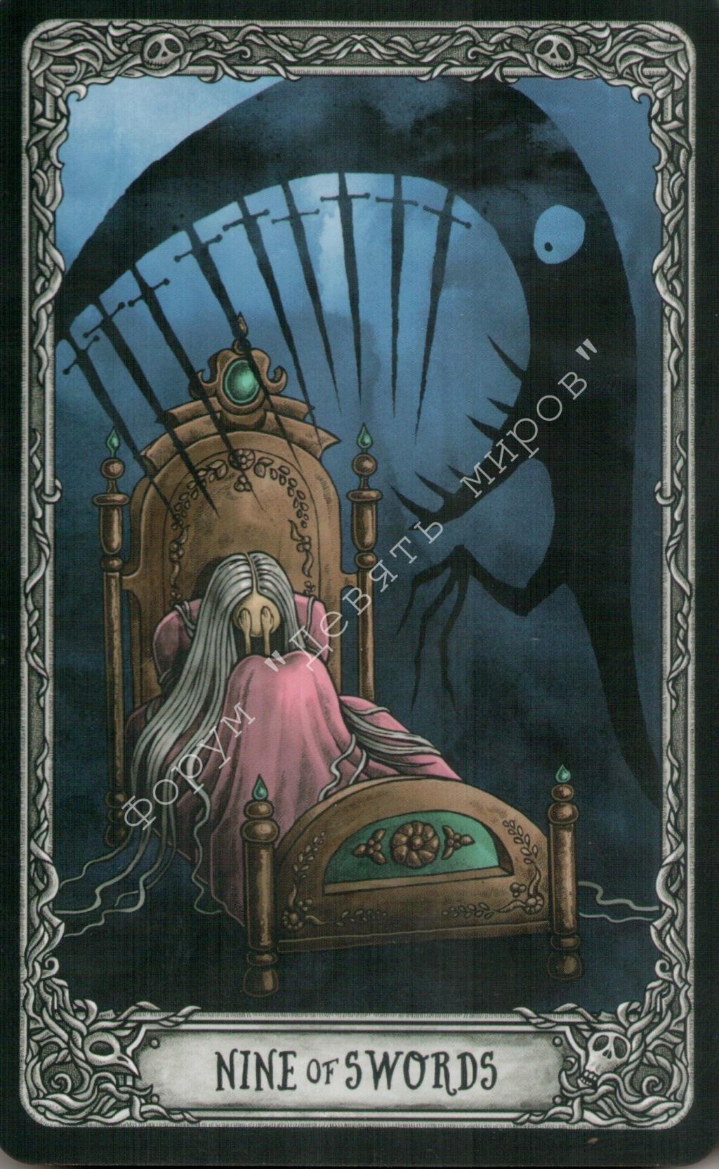 "Таро ""Темный особняк"" (The Dark Mansion Tarot). Галерея.  Water225"