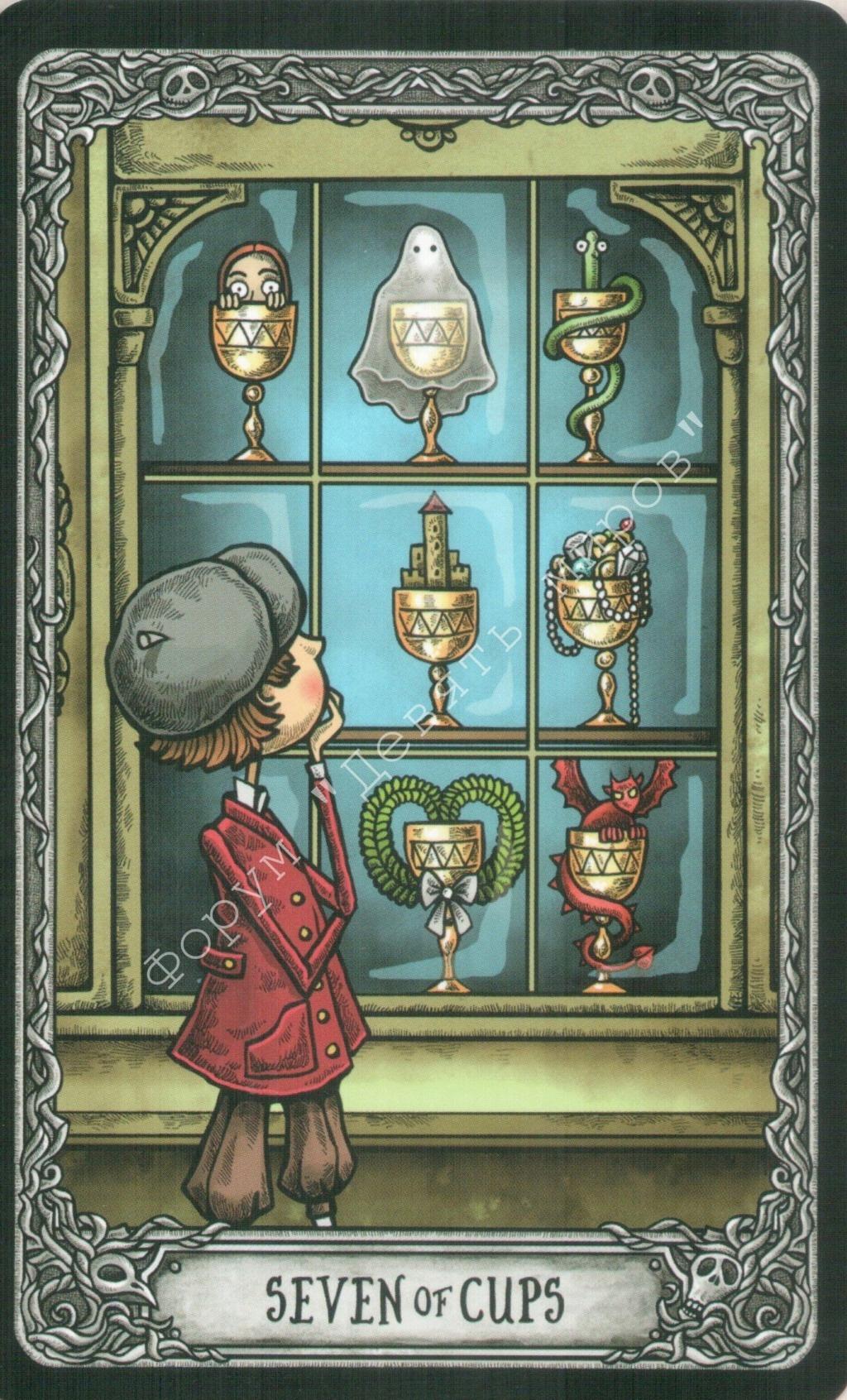 "Таро ""Темный особняк"" (The Dark Mansion Tarot). Галерея.  Water233"