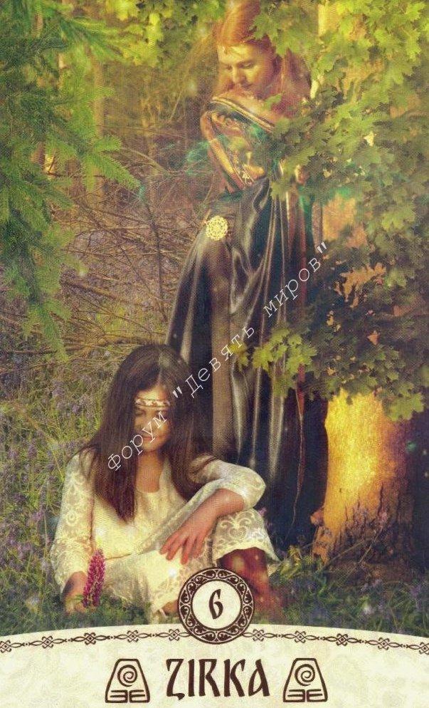 """Таро """"Cult of Wisdom"""" """"Культ мудрости"""" (галерея)  Water361"""