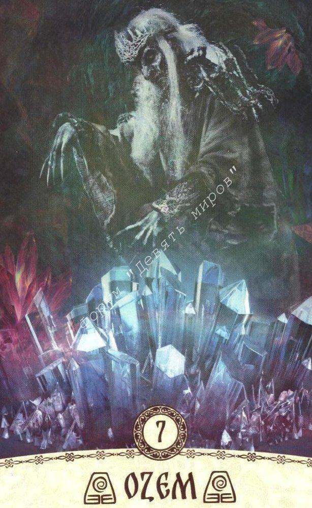 """Таро """"Cult of Wisdom"""" """"Культ мудрости"""" (галерея)  Water362"""
