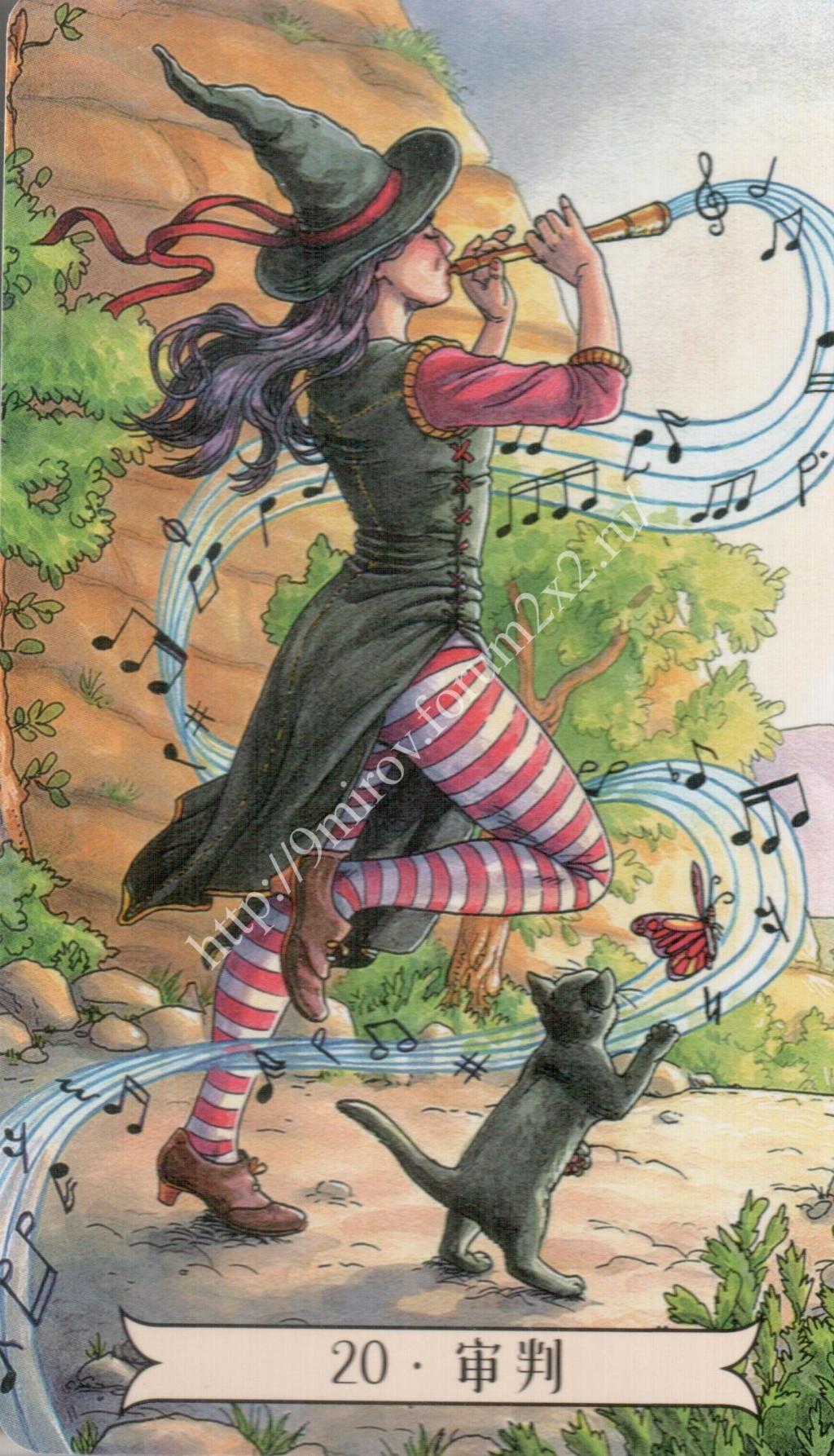 """""""Ведьма каждый день"""" (Ведьма день за днем, Everyday Witch Tarot). Китайская версия. Галерея.   Waterm11"""