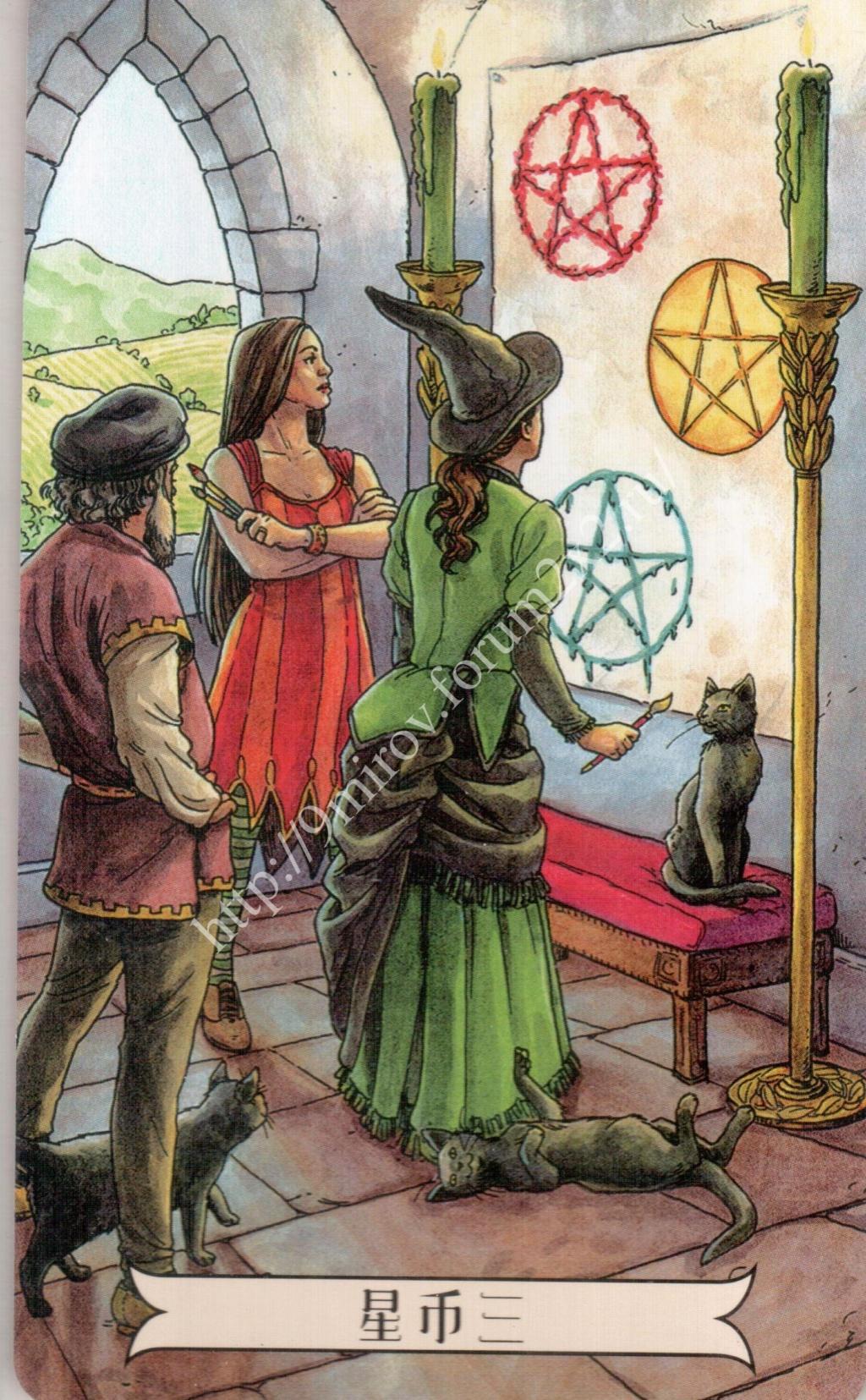 """""""Ведьма каждый день"""" (Ведьма день за днем, Everyday Witch Tarot). Китайская версия. Галерея.   Waterm21"""