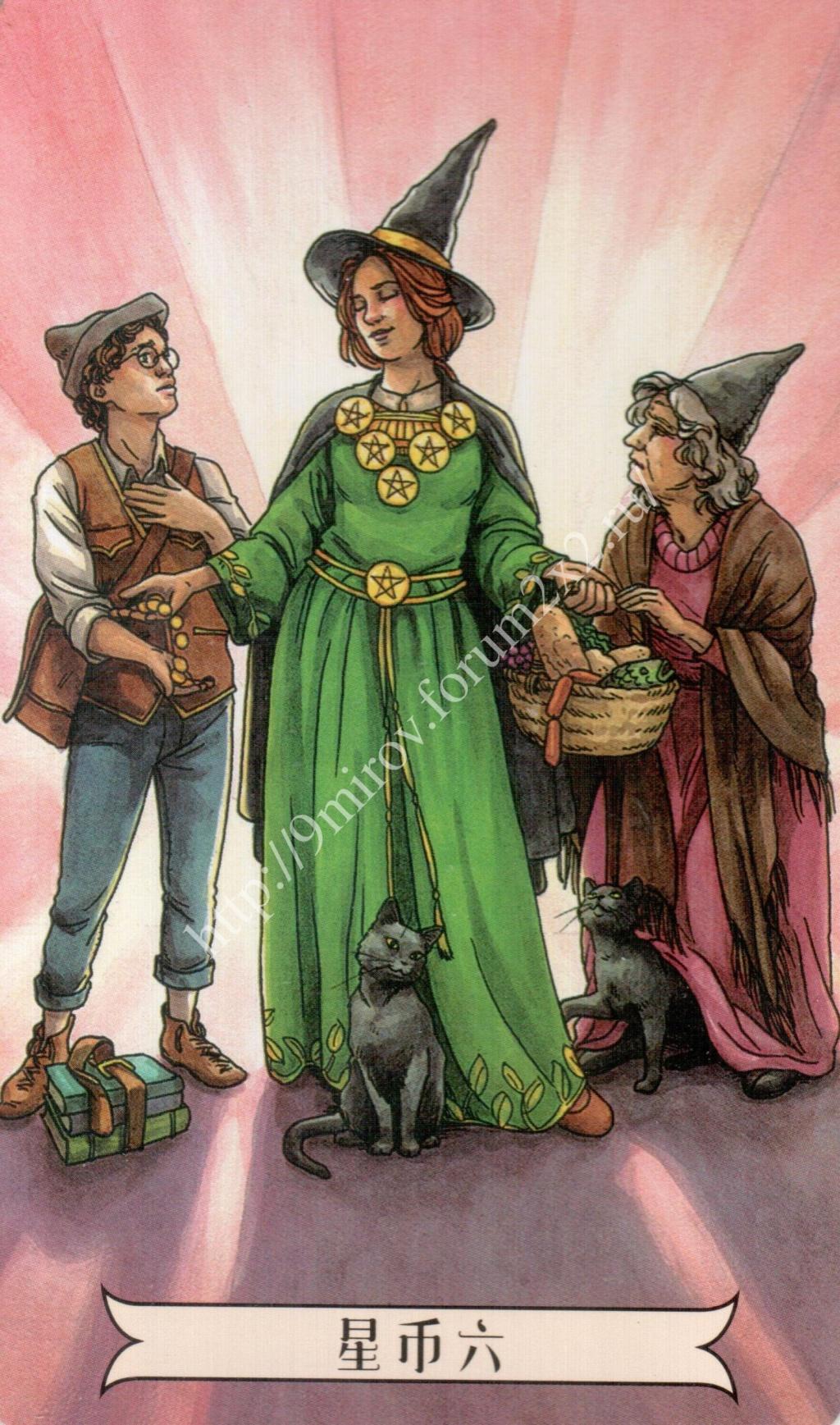 """""""Ведьма каждый день"""" (Ведьма день за днем, Everyday Witch Tarot). Китайская версия. Галерея.   Waterm24"""