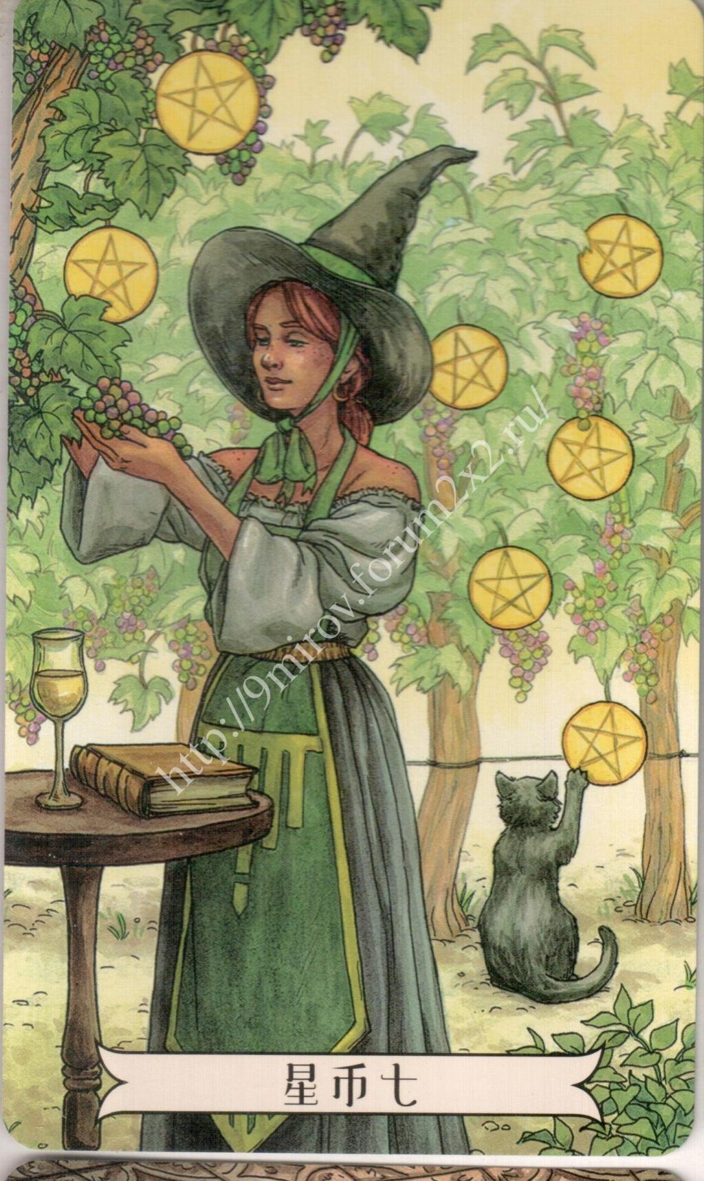 """""""Ведьма каждый день"""" (Ведьма день за днем, Everyday Witch Tarot). Китайская версия. Галерея.   Waterm27"""
