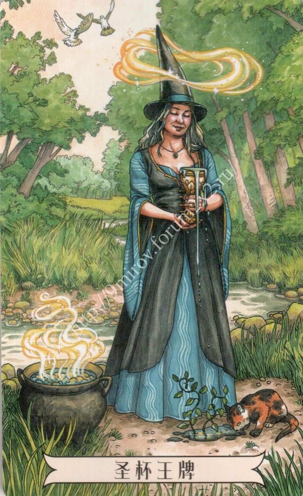"""""""Ведьма каждый день"""" (Ведьма день за днем, Everyday Witch Tarot). Китайская версия. Галерея.   Waterm33"""