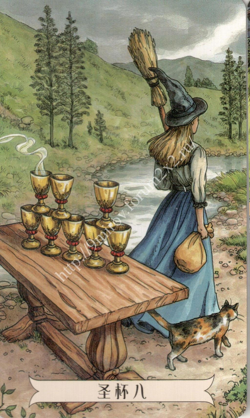 """""""Ведьма каждый день"""" (Ведьма день за днем, Everyday Witch Tarot). Китайская версия. Галерея.   Waterm39"""