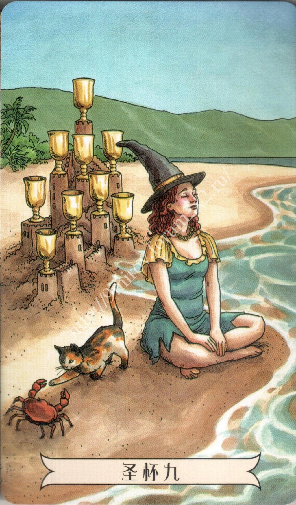 """""""Ведьма каждый день"""" (Ведьма день за днем, Everyday Witch Tarot). Китайская версия. Галерея.   Waterm40"""