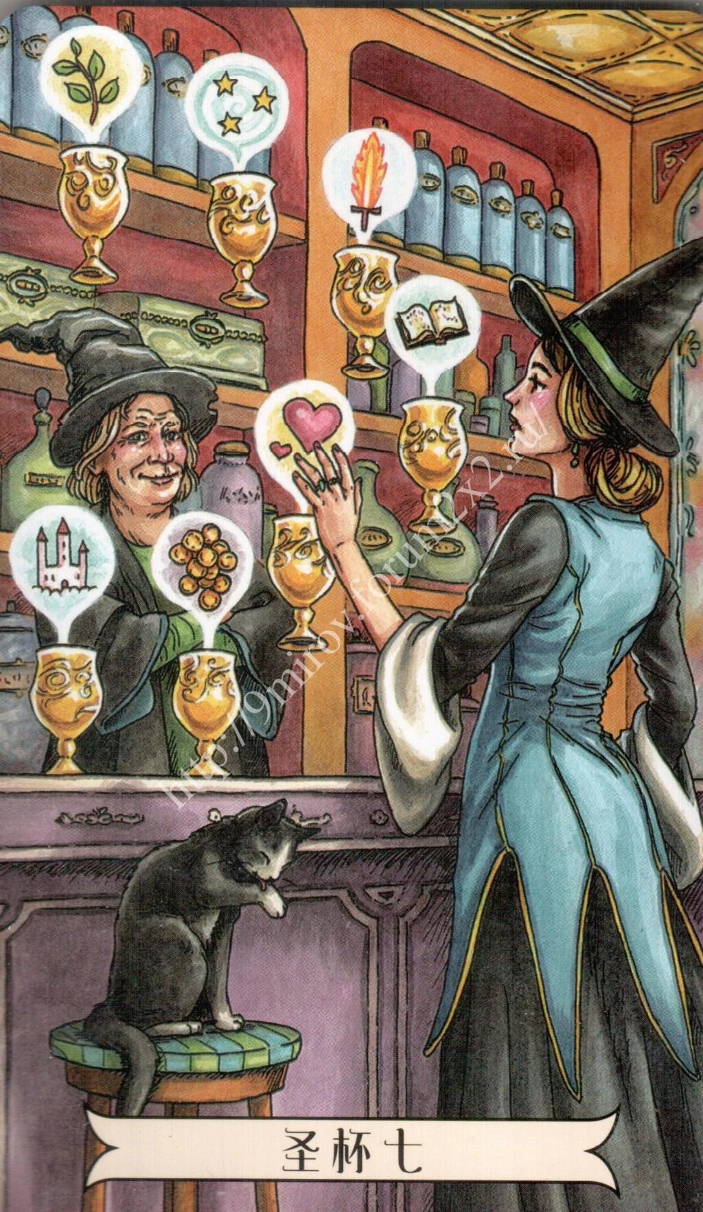 """""""Ведьма каждый день"""" (Ведьма день за днем, Everyday Witch Tarot). Китайская версия. Галерея.   Waterm41"""