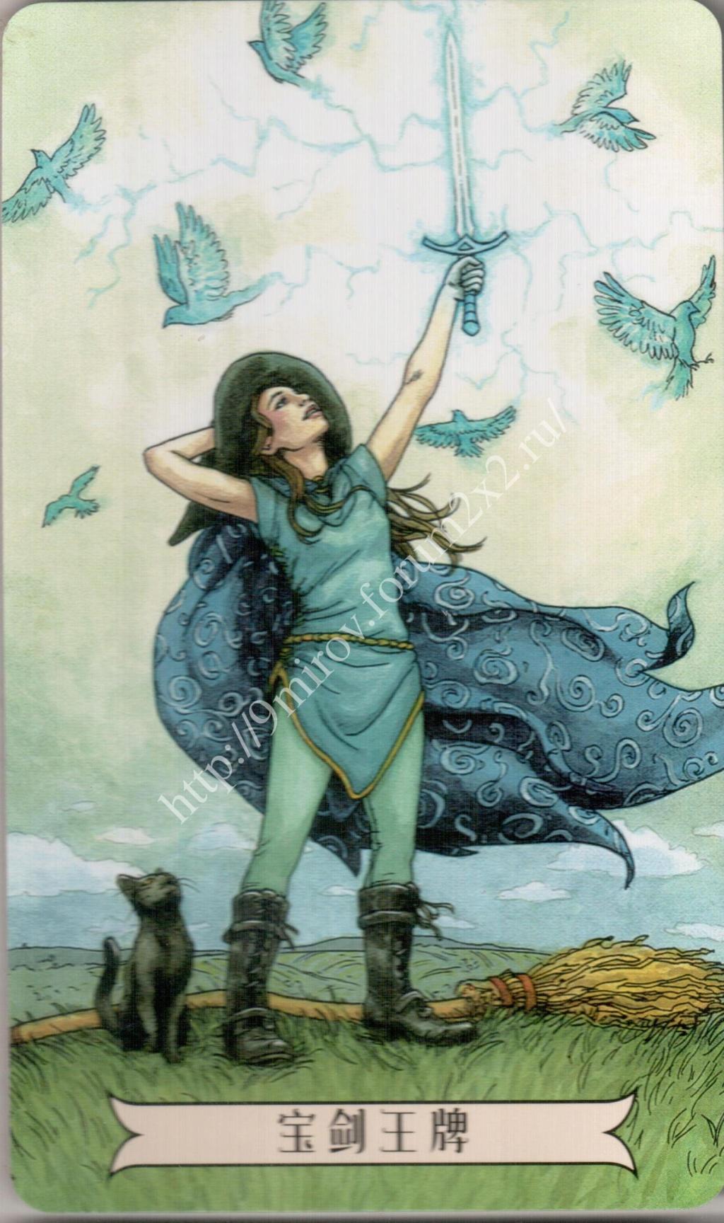 """""""Ведьма каждый день"""" (Ведьма день за днем, Everyday Witch Tarot). Китайская версия. Галерея.   Waterm56"""