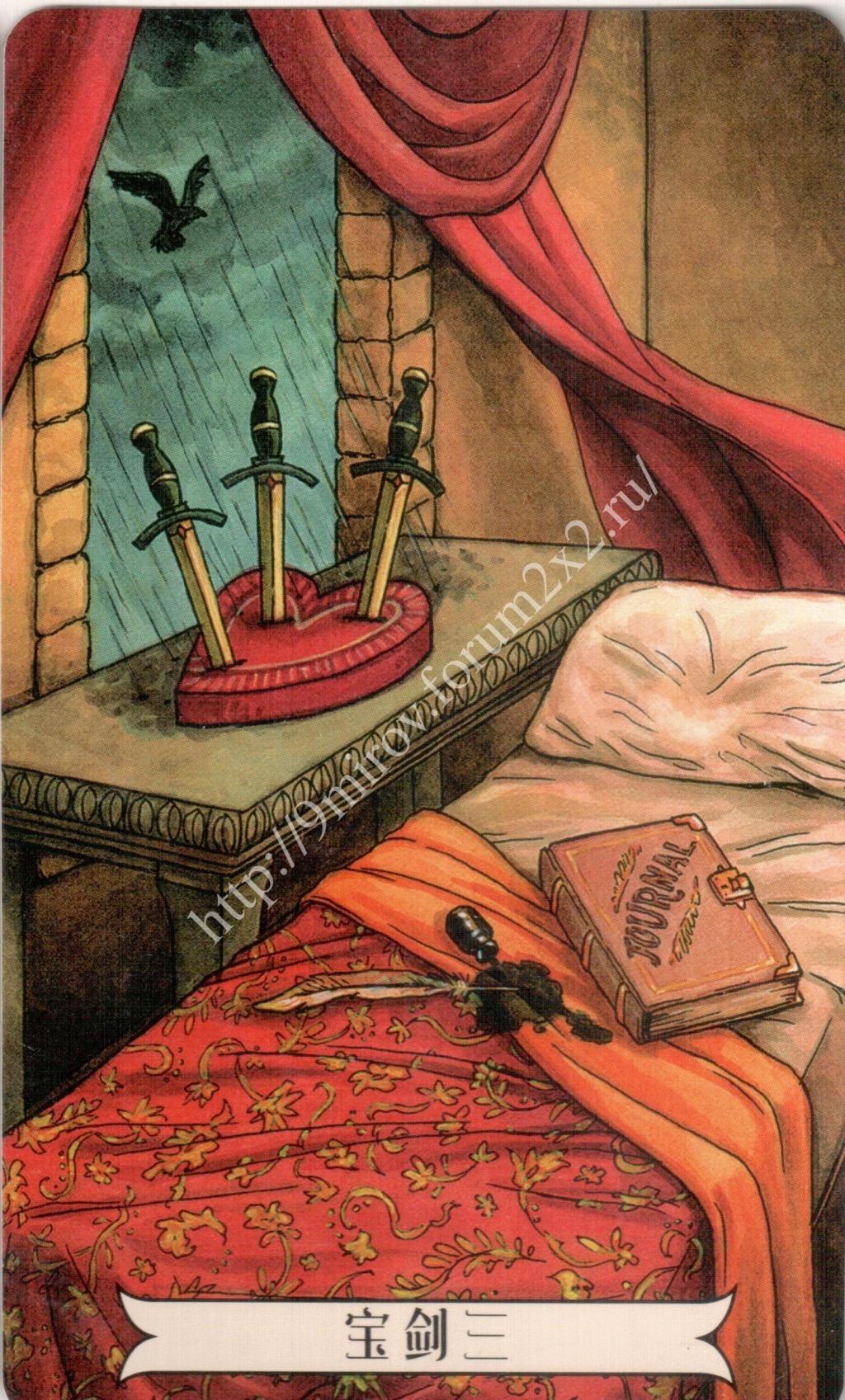 """""""Ведьма каждый день"""" (Ведьма день за днем, Everyday Witch Tarot). Китайская версия. Галерея.   Waterm58"""