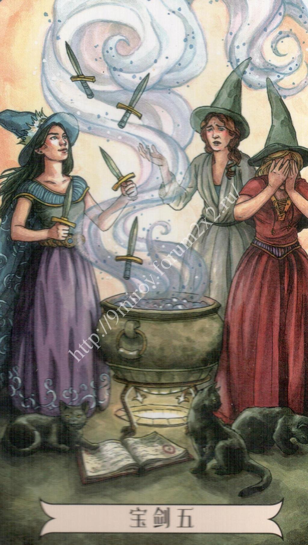"""""""Ведьма каждый день"""" (Ведьма день за днем, Everyday Witch Tarot). Китайская версия. Галерея.   Waterm59"""
