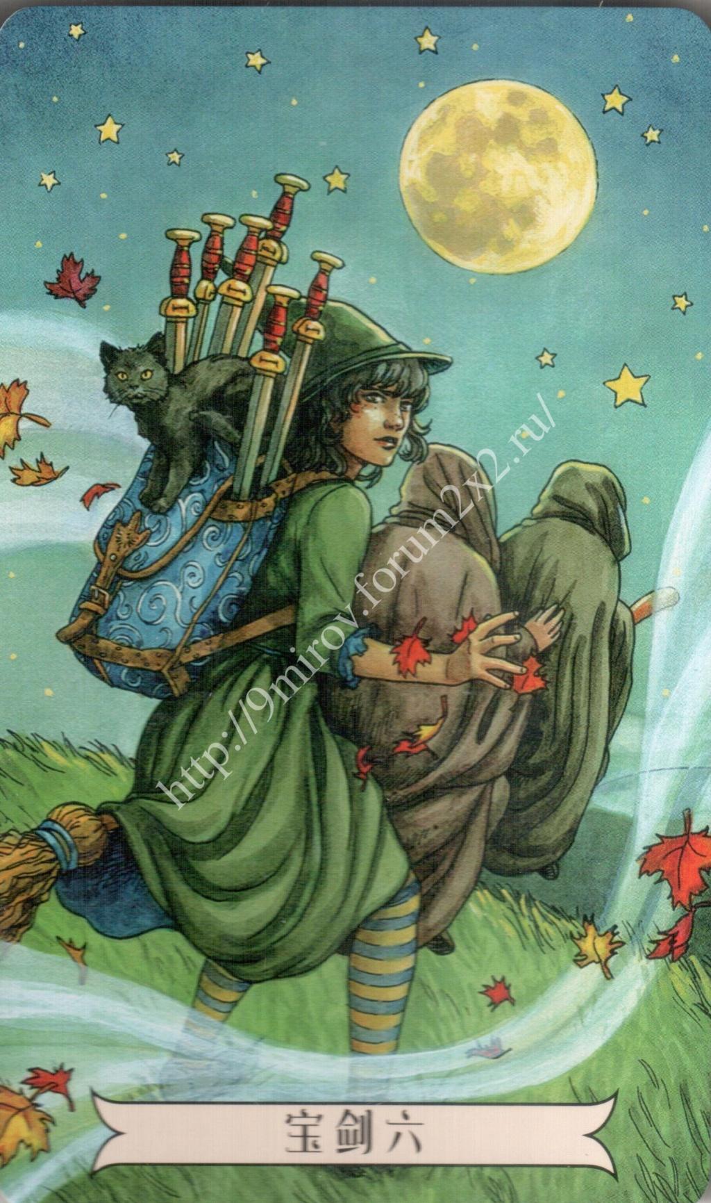 """""""Ведьма каждый день"""" (Ведьма день за днем, Everyday Witch Tarot). Китайская версия. Галерея.   Waterm60"""