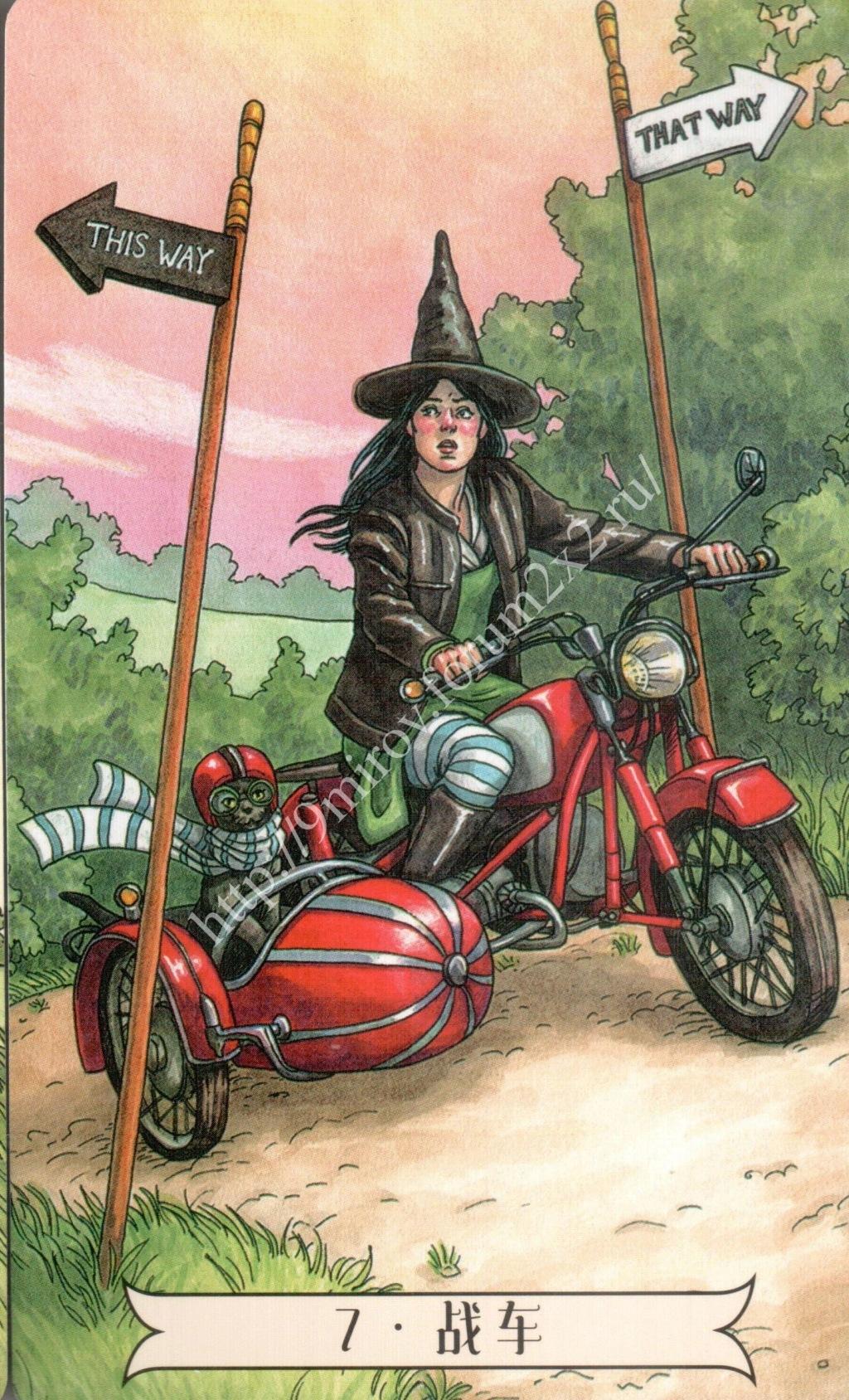 """""""Ведьма каждый день"""" (Ведьма день за днем, Everyday Witch Tarot). Китайская версия. Галерея.   Waterm75"""