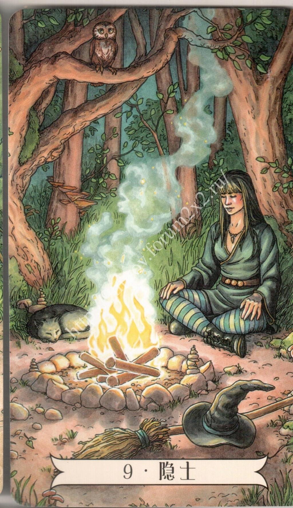 """""""Ведьма каждый день"""" (Ведьма день за днем, Everyday Witch Tarot). Китайская версия. Галерея.   Waterm77"""